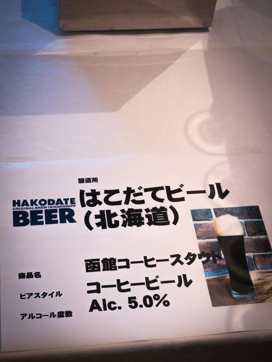 新商品「コーヒービール」のプロモーション