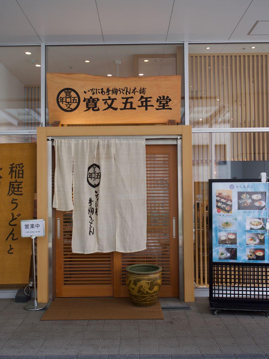 稲庭うどんの名店 寛文五年堂の外観