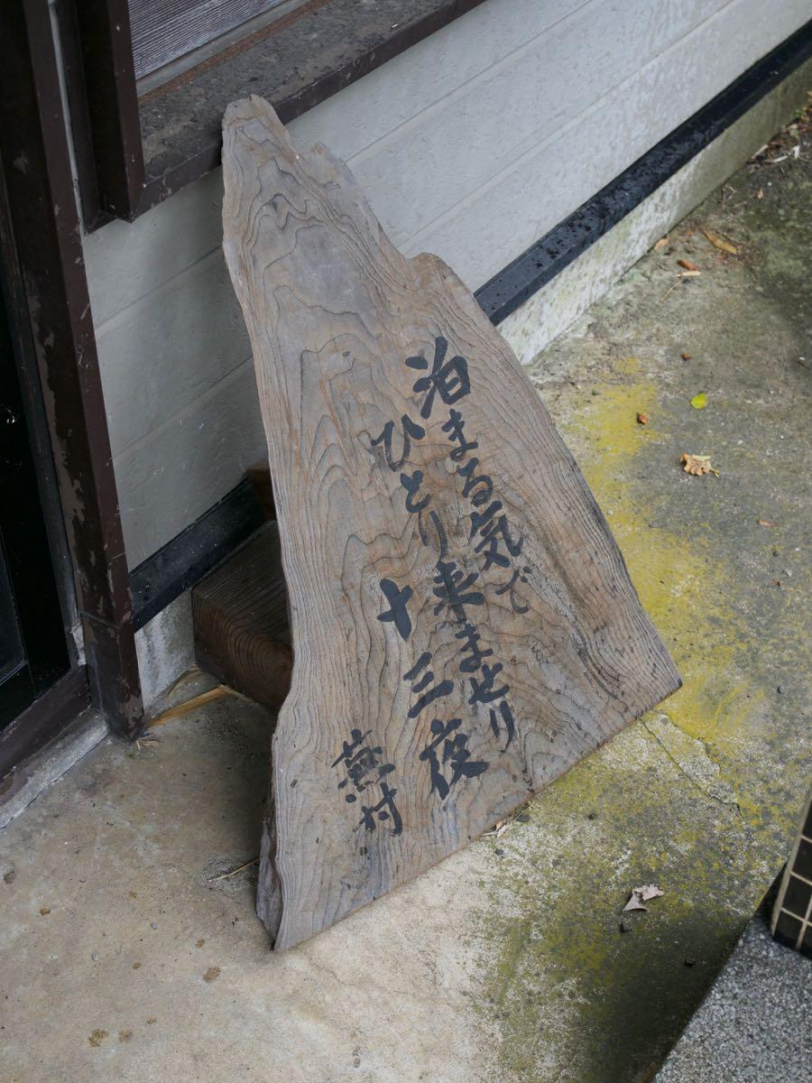 与謝蕪村の句を記して銘木