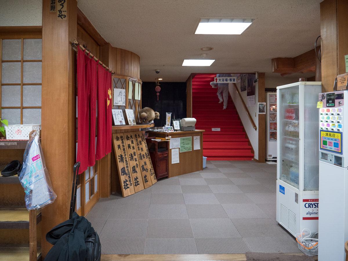 清風荘のフロント