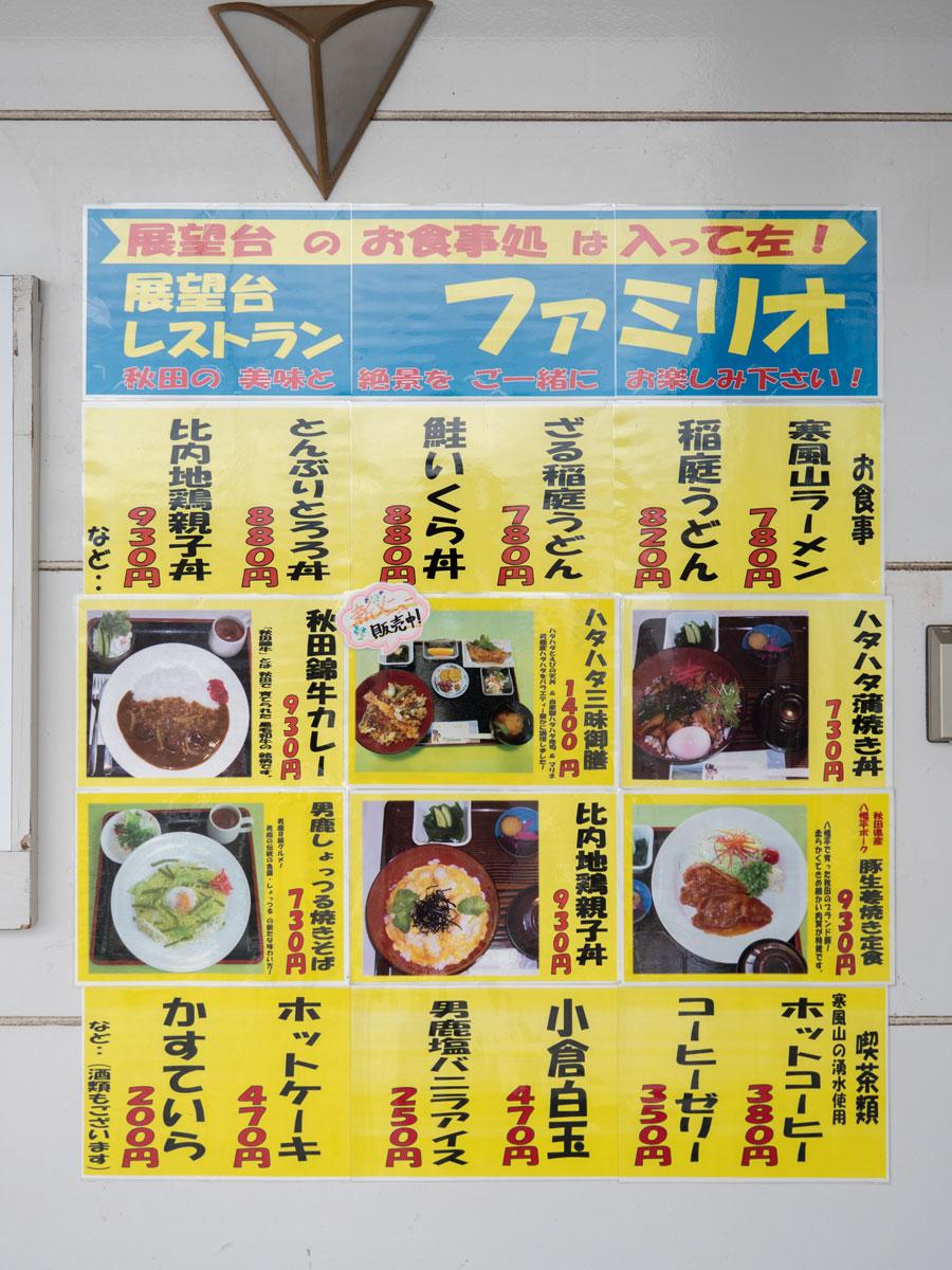 展望台レストラン入口に掲示しているメニュー