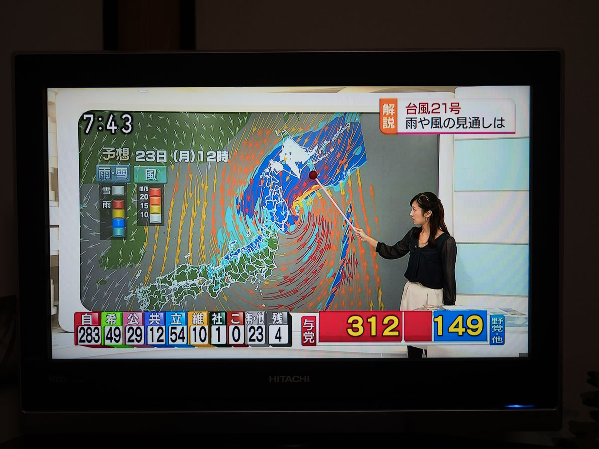 TVの天気予報番組のキャプチャ 台風と合流しそうな模様