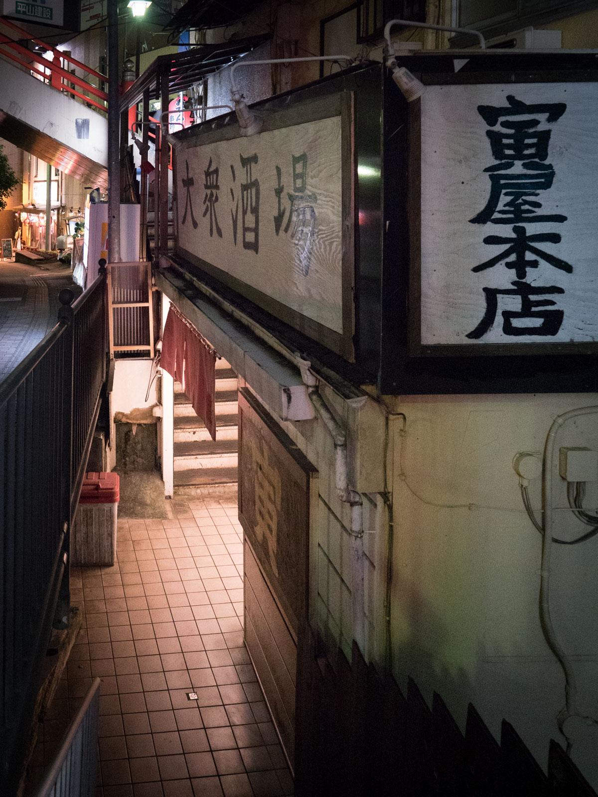 成田駅近くの大衆酒場「寅屋本店」入口の夜景 撮影:DMC-GX8 + LEICA DG 12-60mm