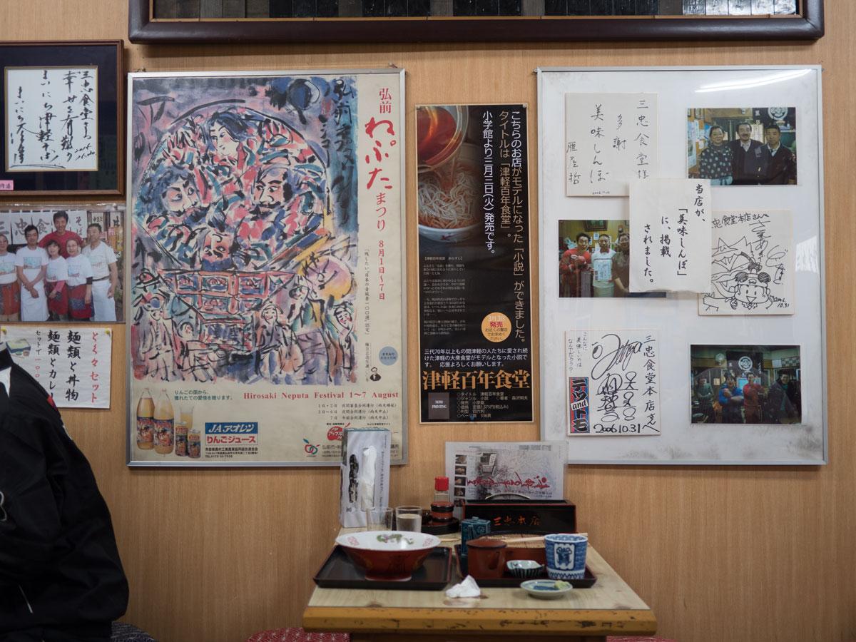 弘前「三忠食堂」の店内。美味しんぼ取材の写真と色紙 撮影:DMC-GX8 + LEICA DG 12-60mm