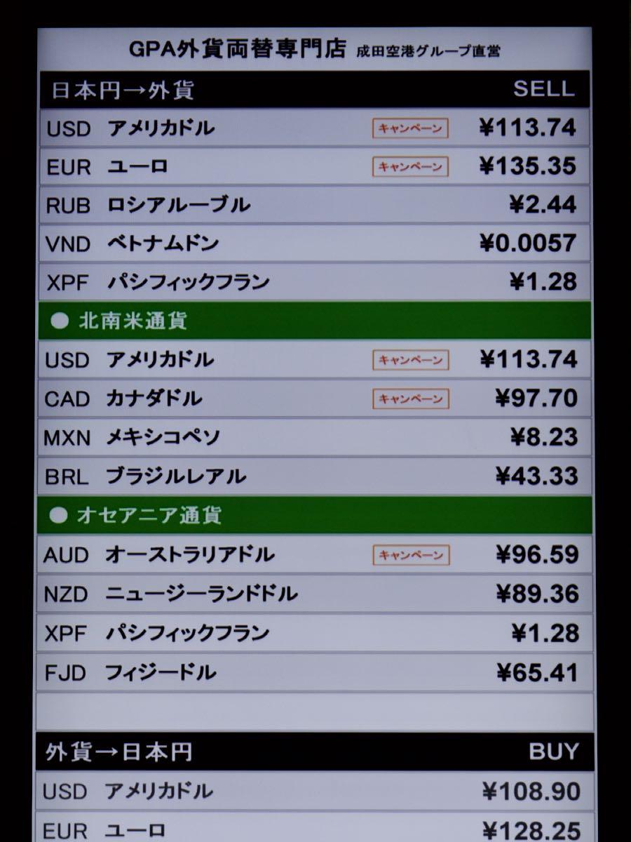 成田空港両替所の「本日の両替レート」思ったよりも安い 撮影:DMC-GX8 + LEICA DG 12-60mm