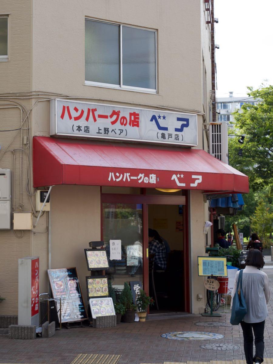 商店街とは反対側のエリアにポツンとこんな店が