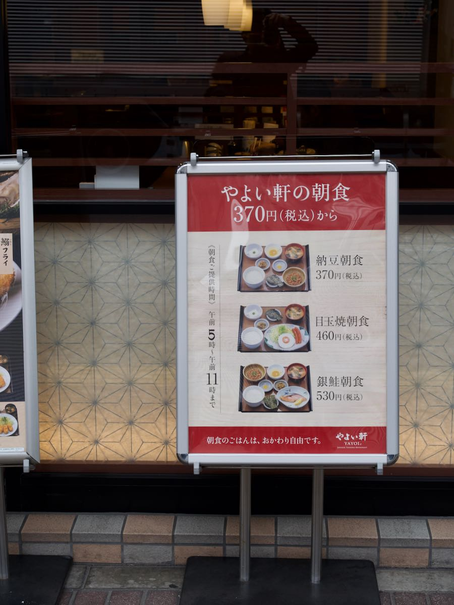 銀鮭定食530円と決めている