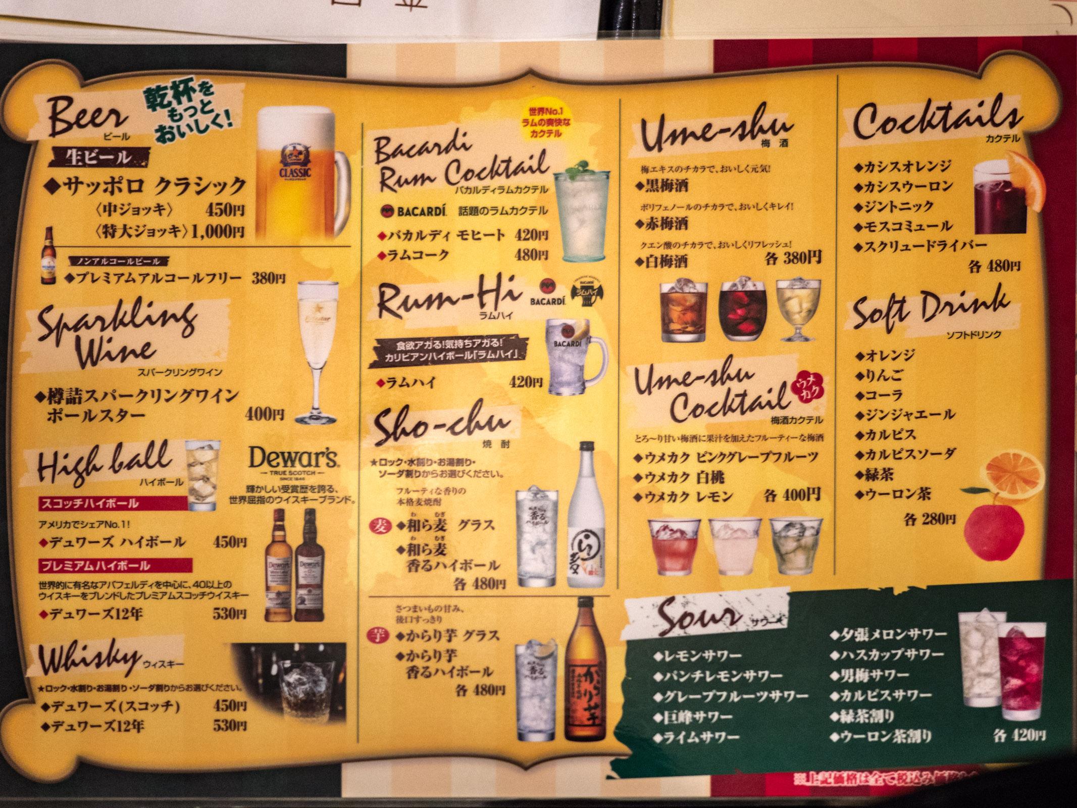函館「牡蠣人(かきんちゅ)」のドリンクメニュー