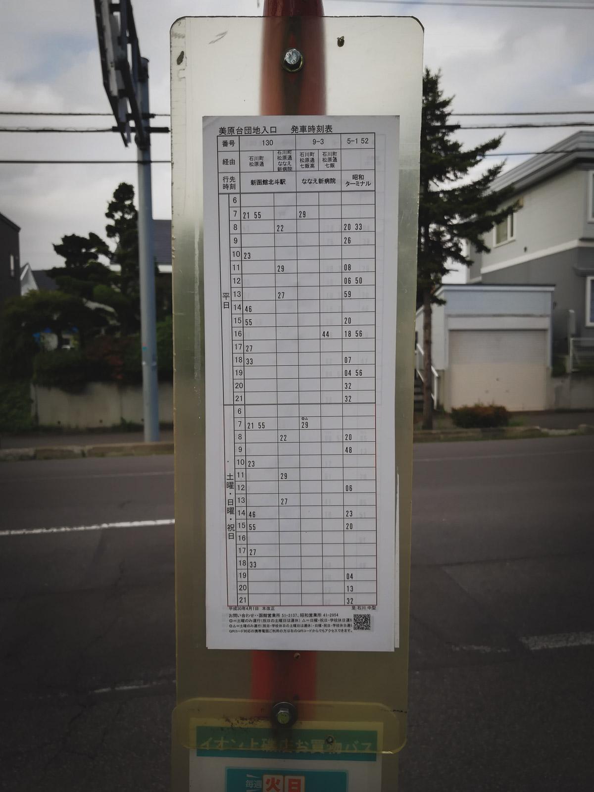 函館バス130系統「美原台入口」バス亭の時刻表