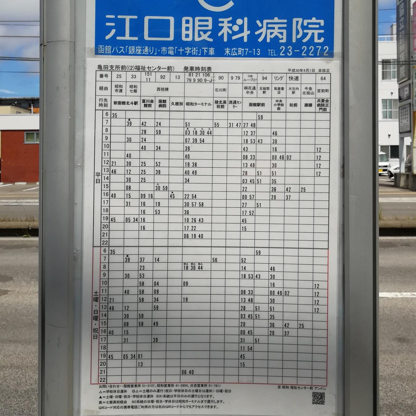 亀田支所前のバス亭の時刻表