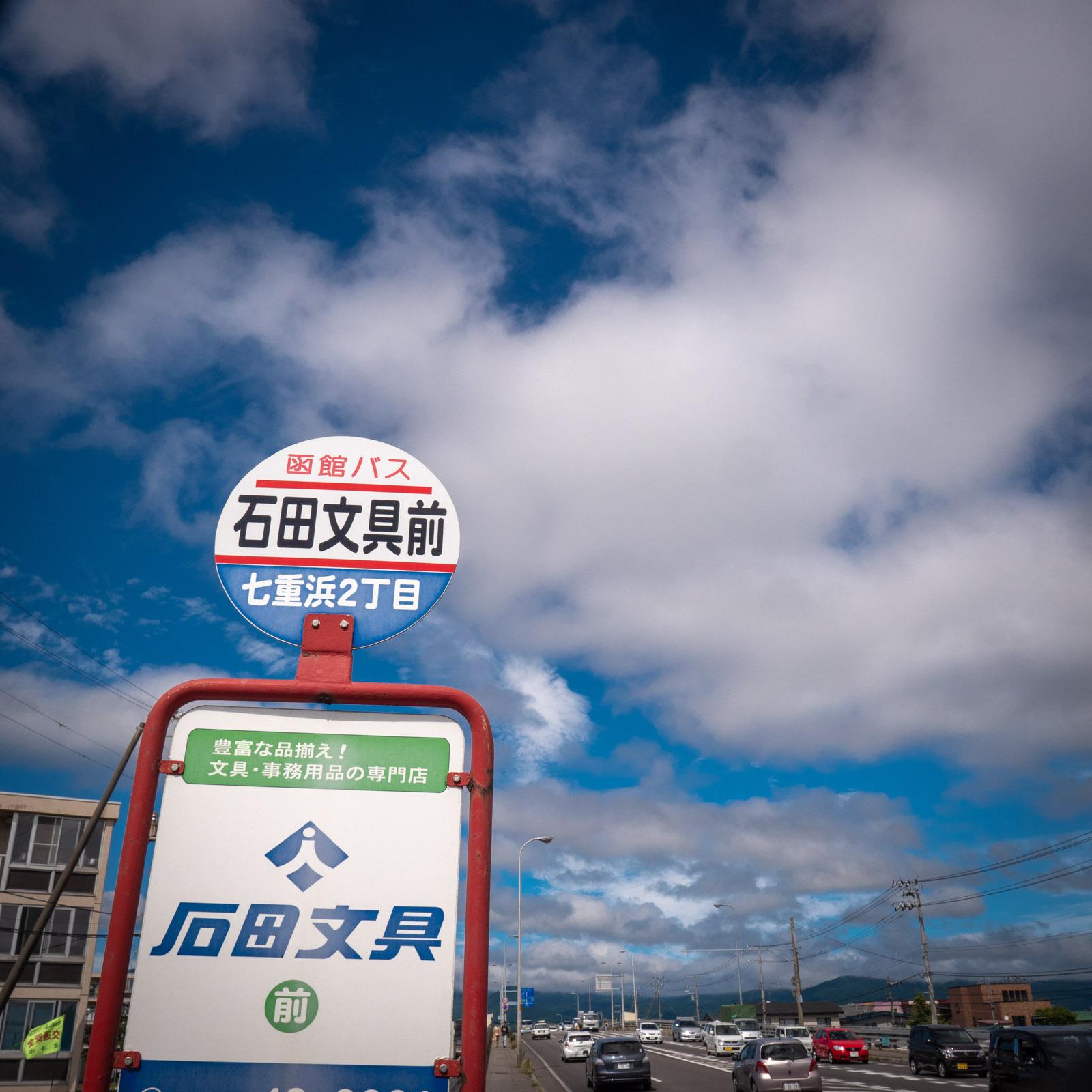 石田文具前バス停と夏空