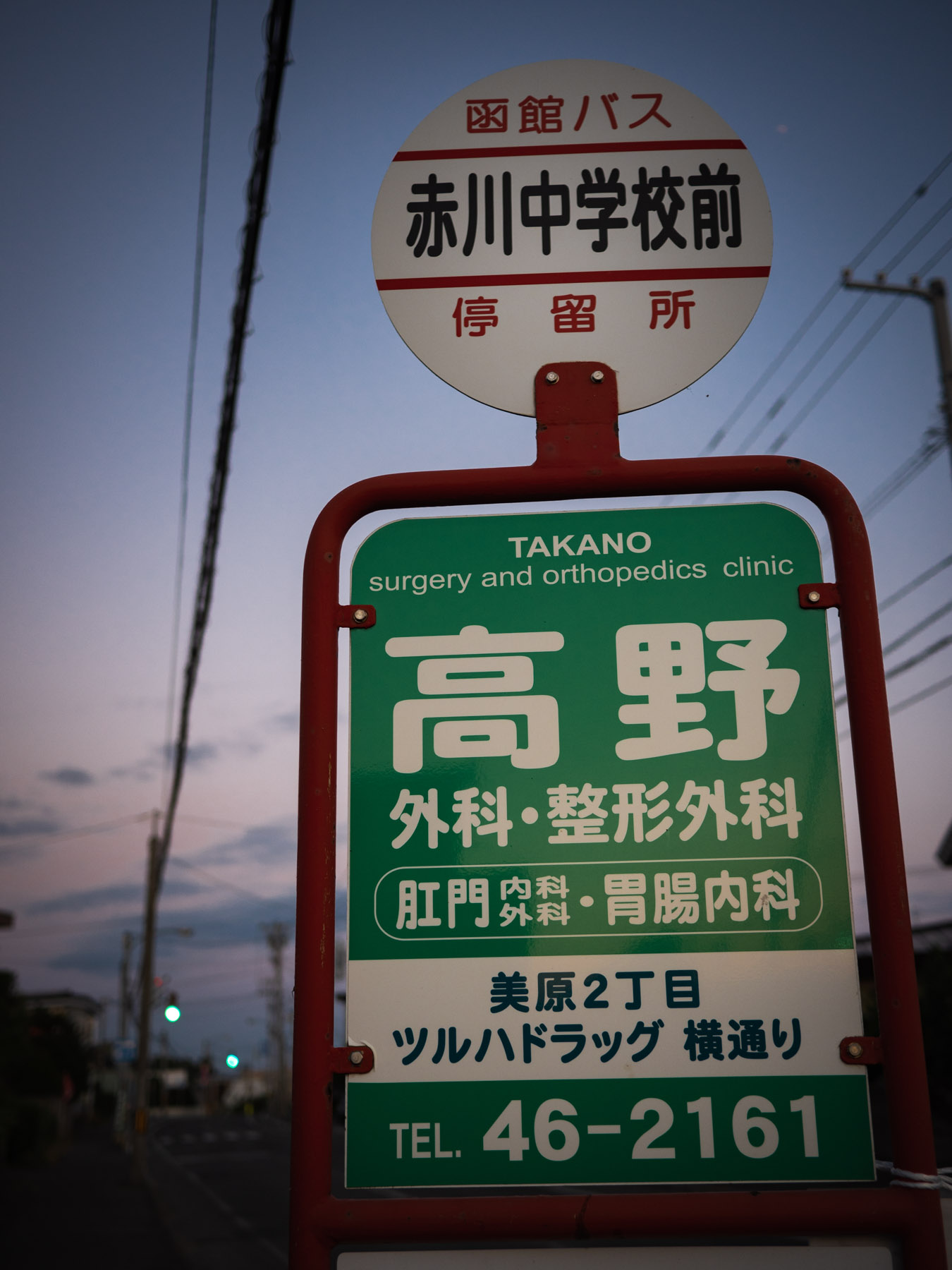 夕空の残照を浴びる「赤川中学校前」停留所