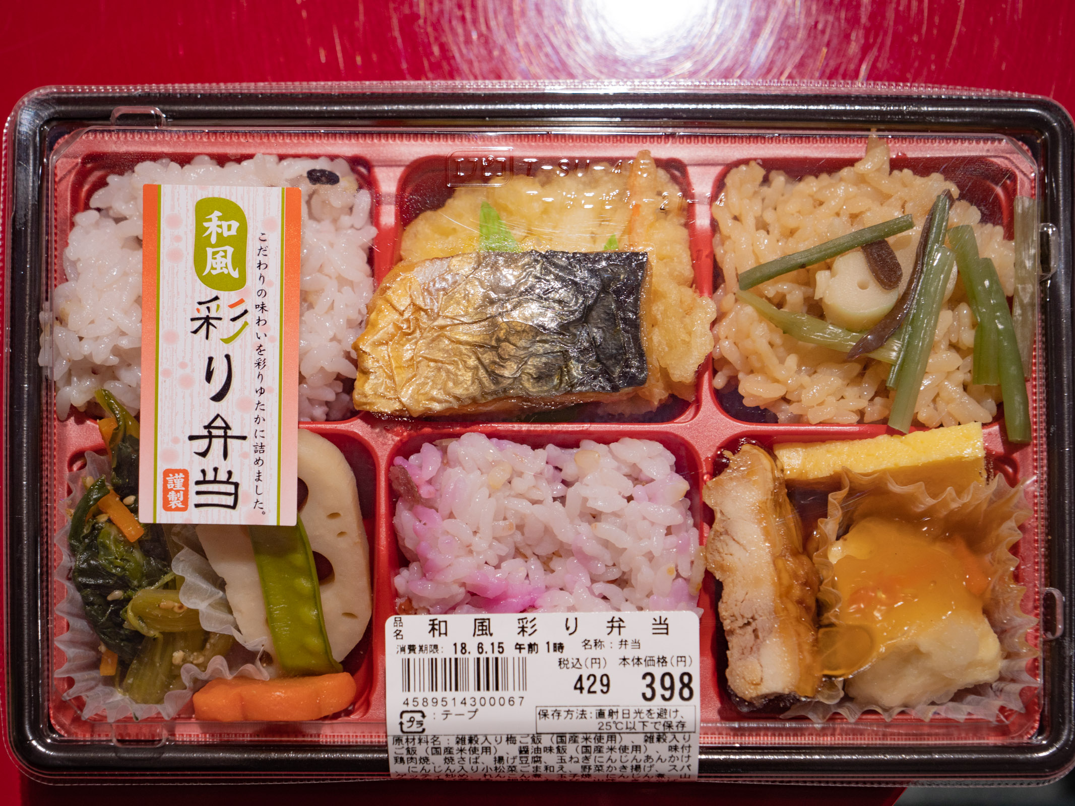 イオン湯川店で買った和風彩り弁当429円税込