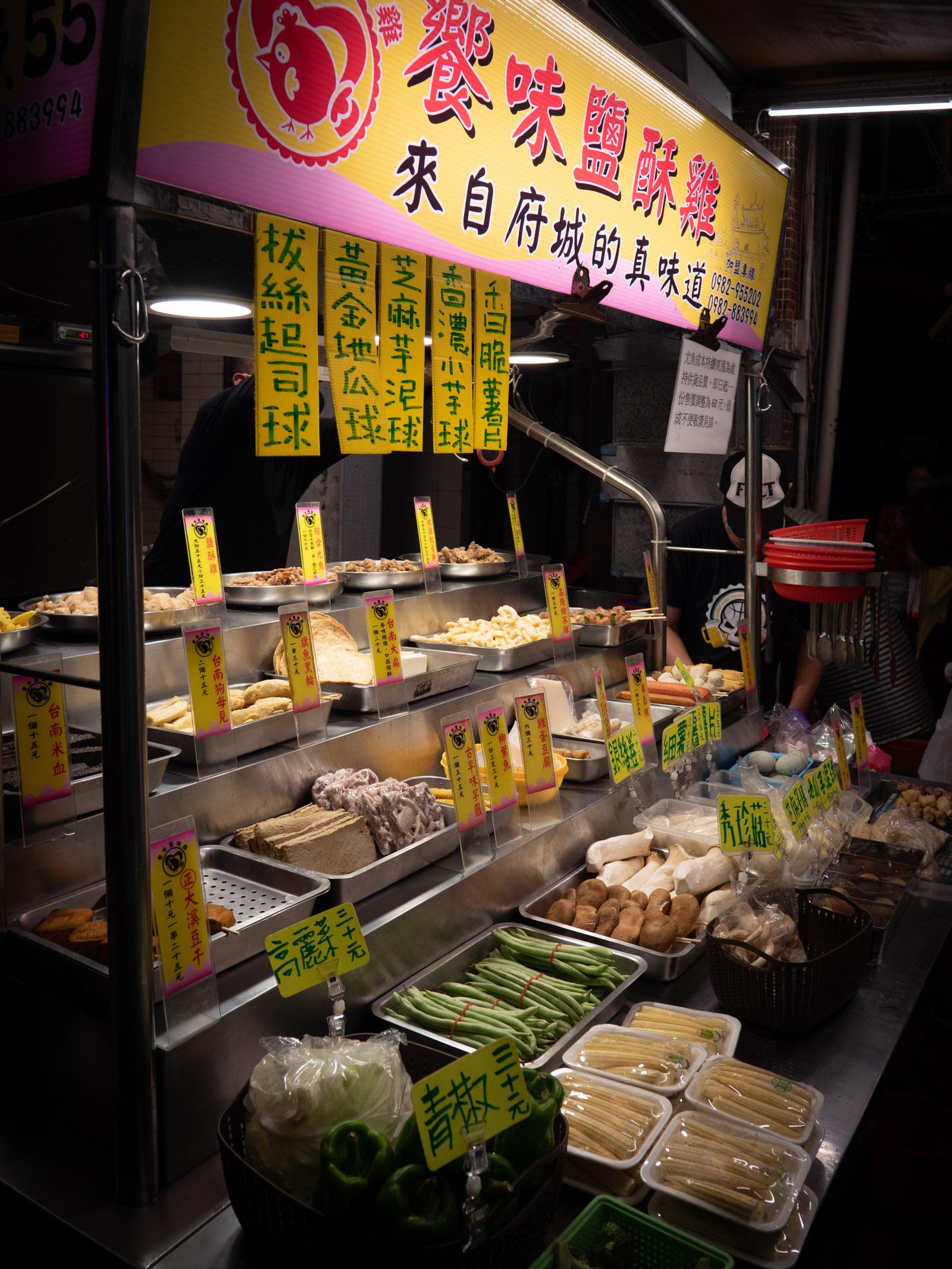 士林夜市の饗味鹹酥雞 好きな食材をその場で調理してくれる