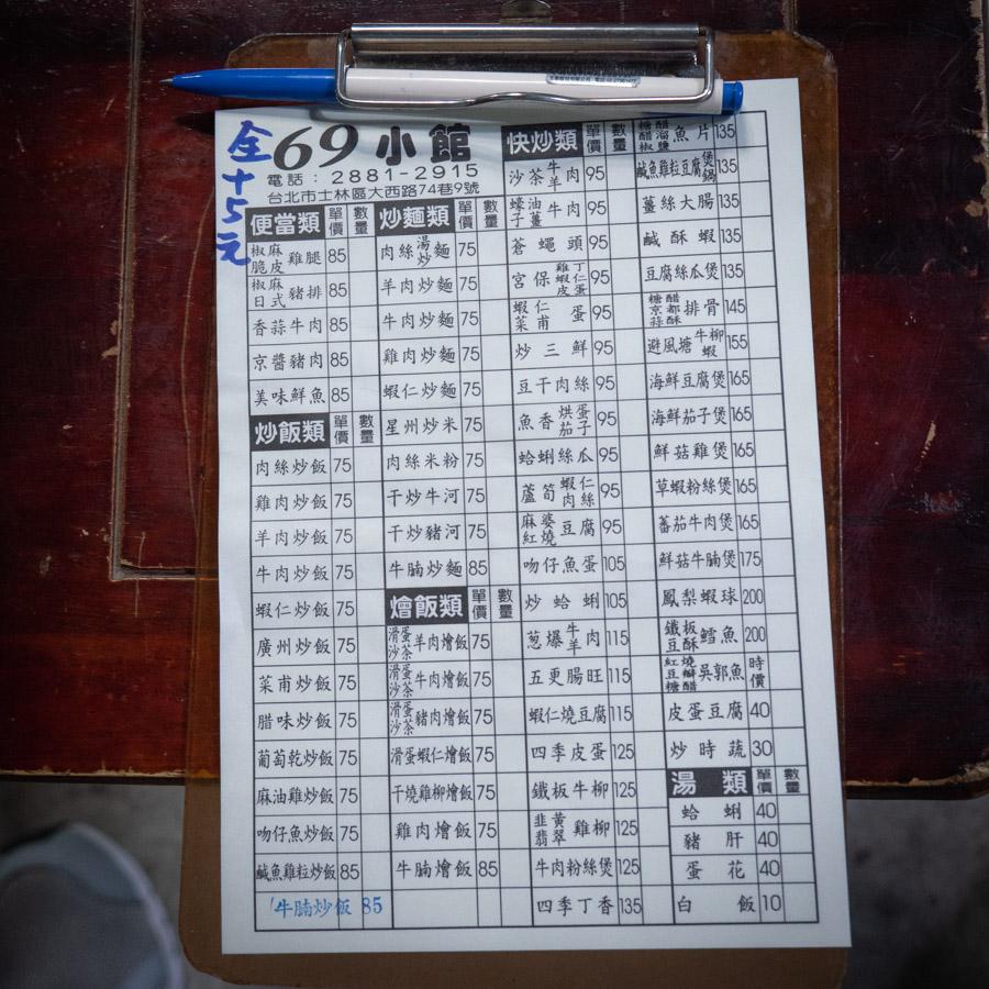 「69小館」の注文票