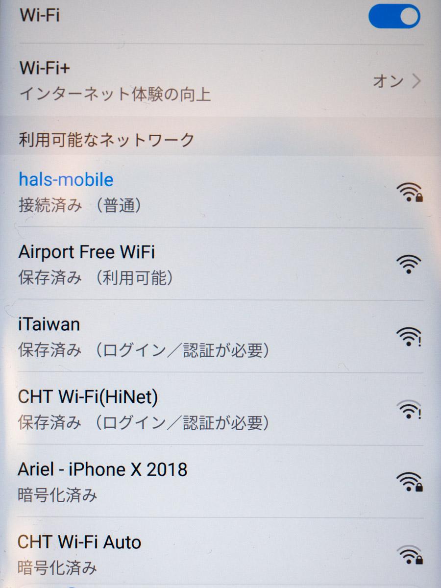 スマホのWiFi設定画面 Airport WiFiは使いものならず4G-LTEで接続