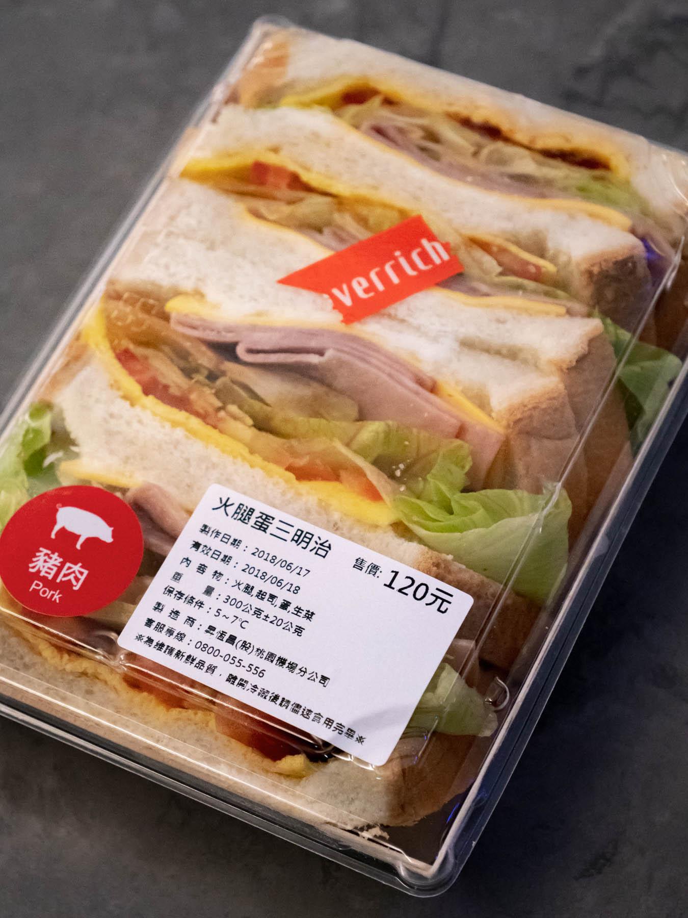 パッケージに入った状態の火腿蛋三明治(ハムと玉子のサンドイッチ)120元