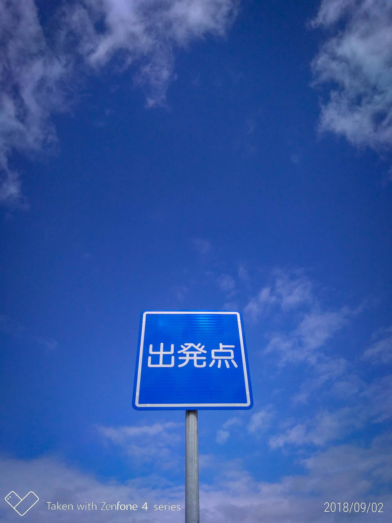 自動車試験場の標識と青い空