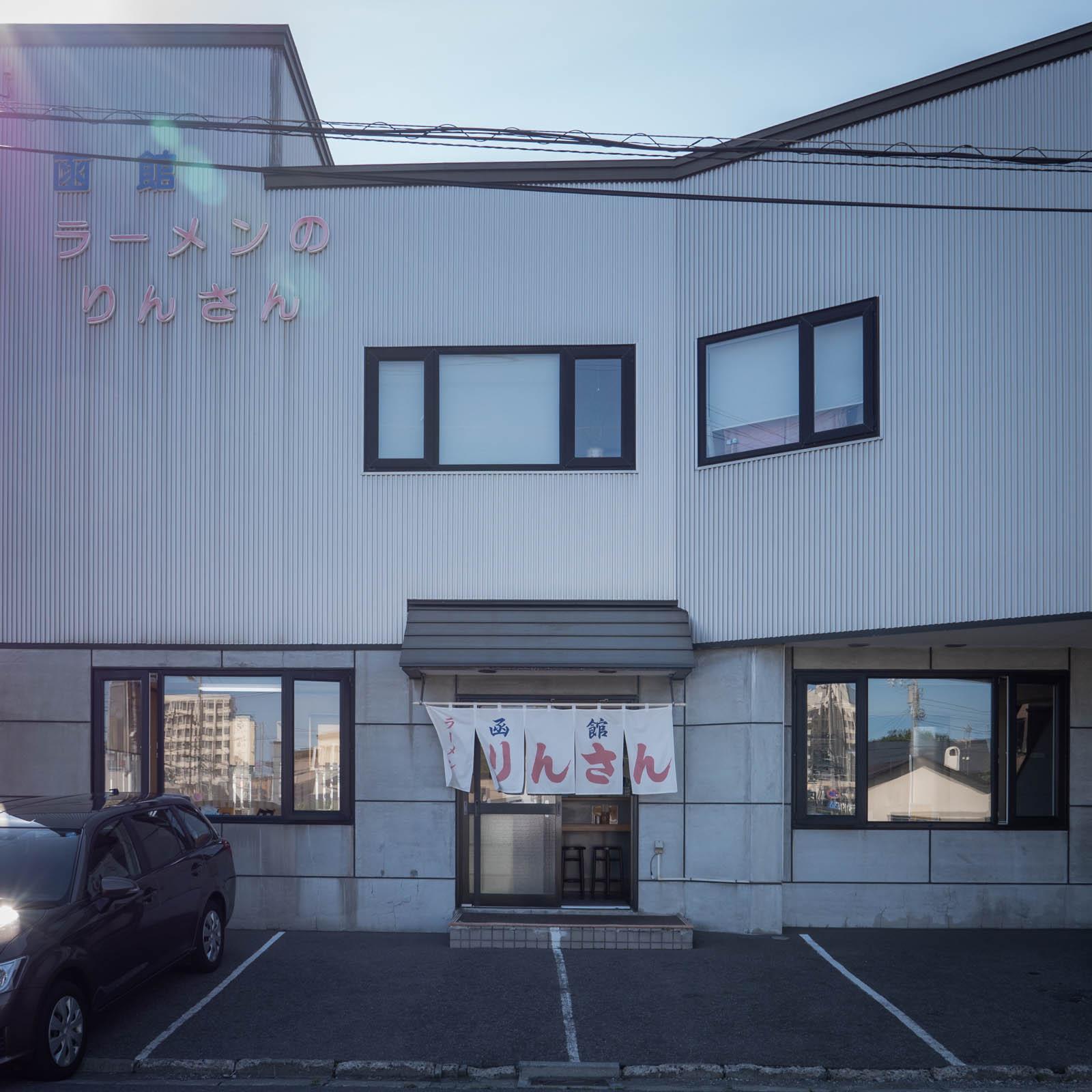 函館市湯川「りんさん」の店舗外観