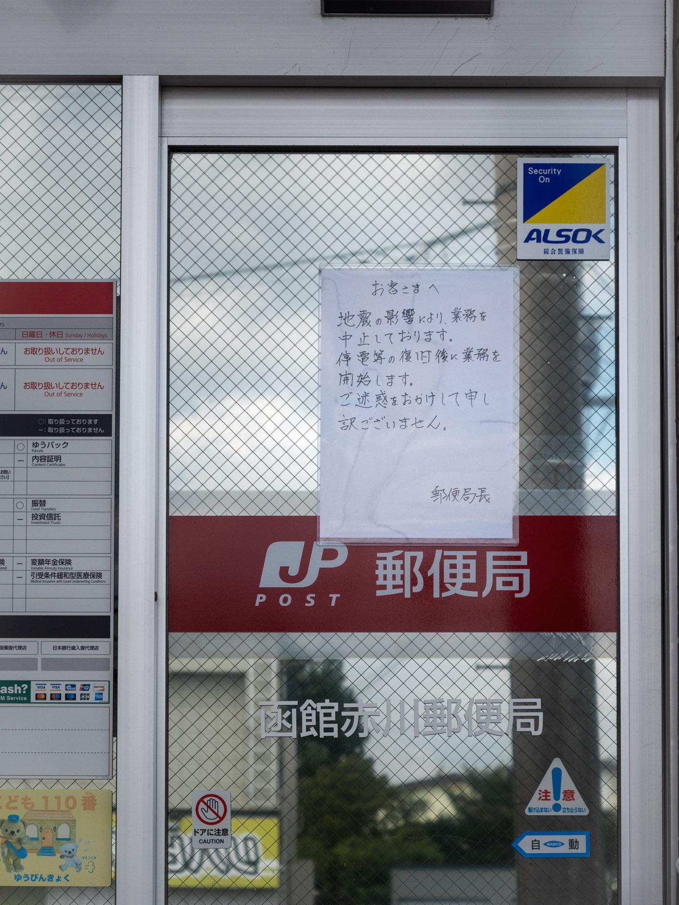 赤川郵便局 休業の張り紙