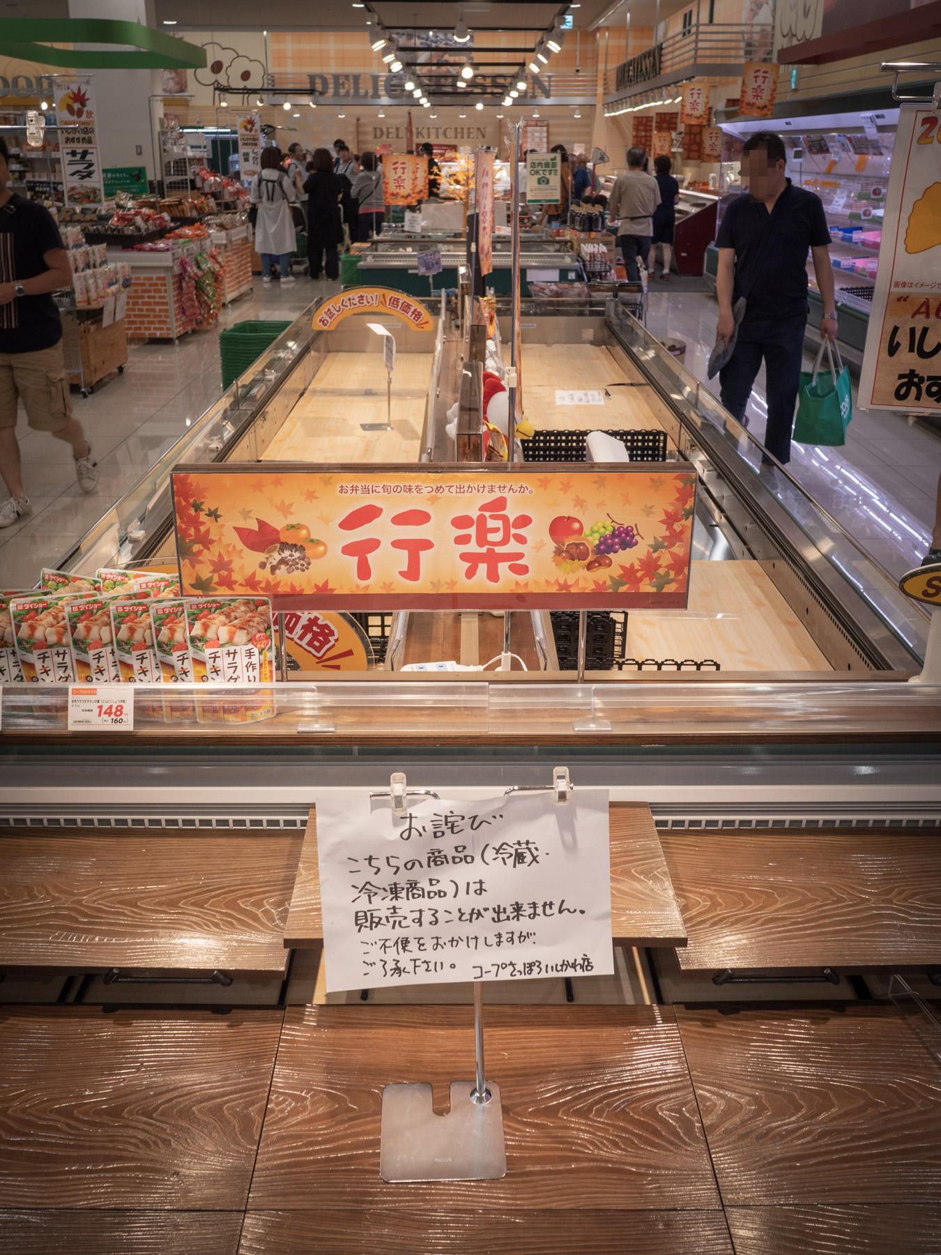コープさっぽろ石川店 もぬけの殻の魚介類冷凍ケース