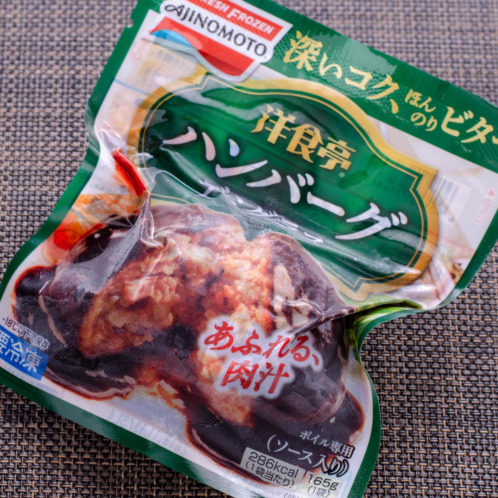 味の素「洋食亭」ハンバーグ198円(税別)撮影:NIKON D7000 + SIGAMA 50mm