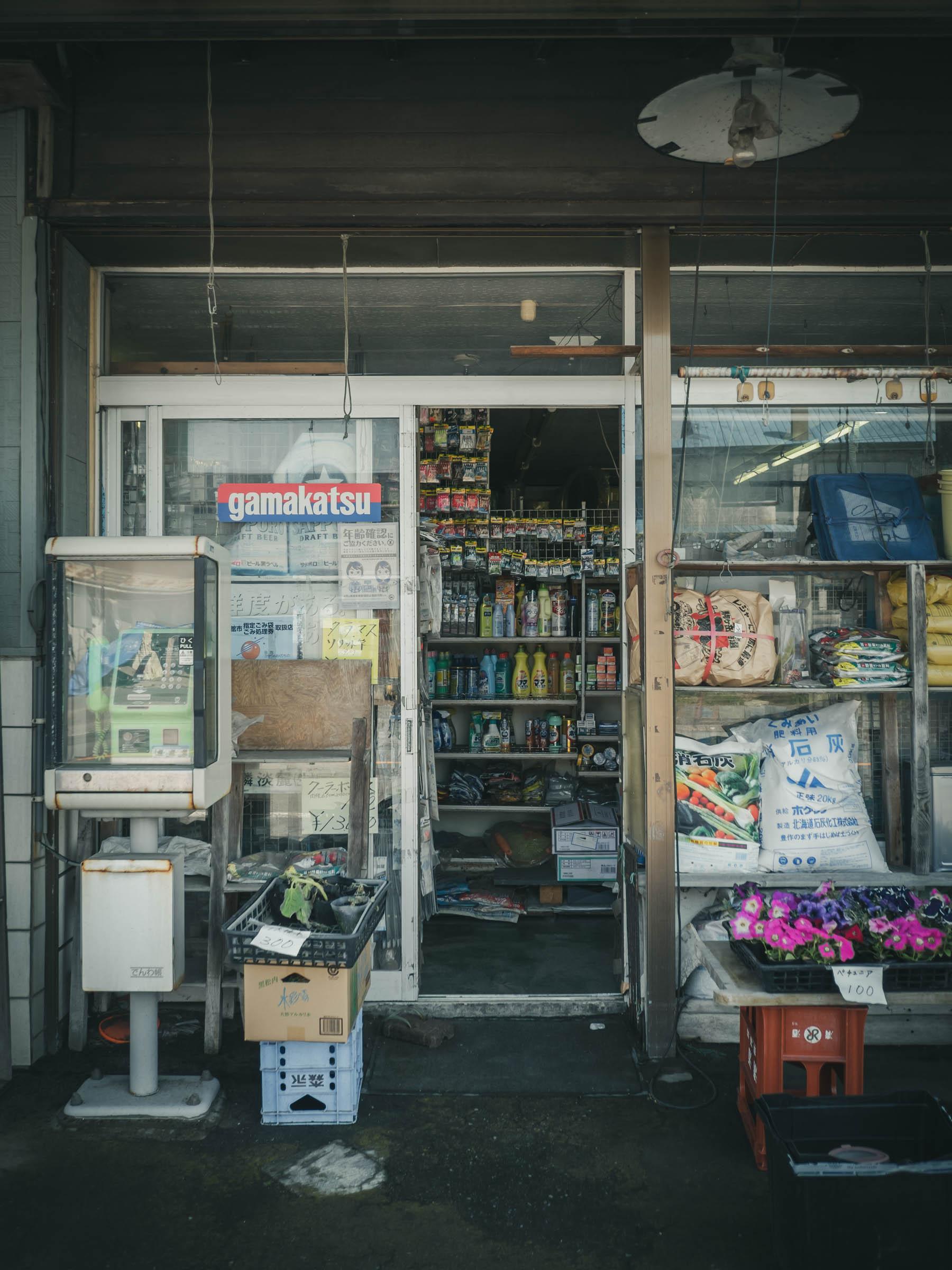 函館市古川町の佐藤つり具店