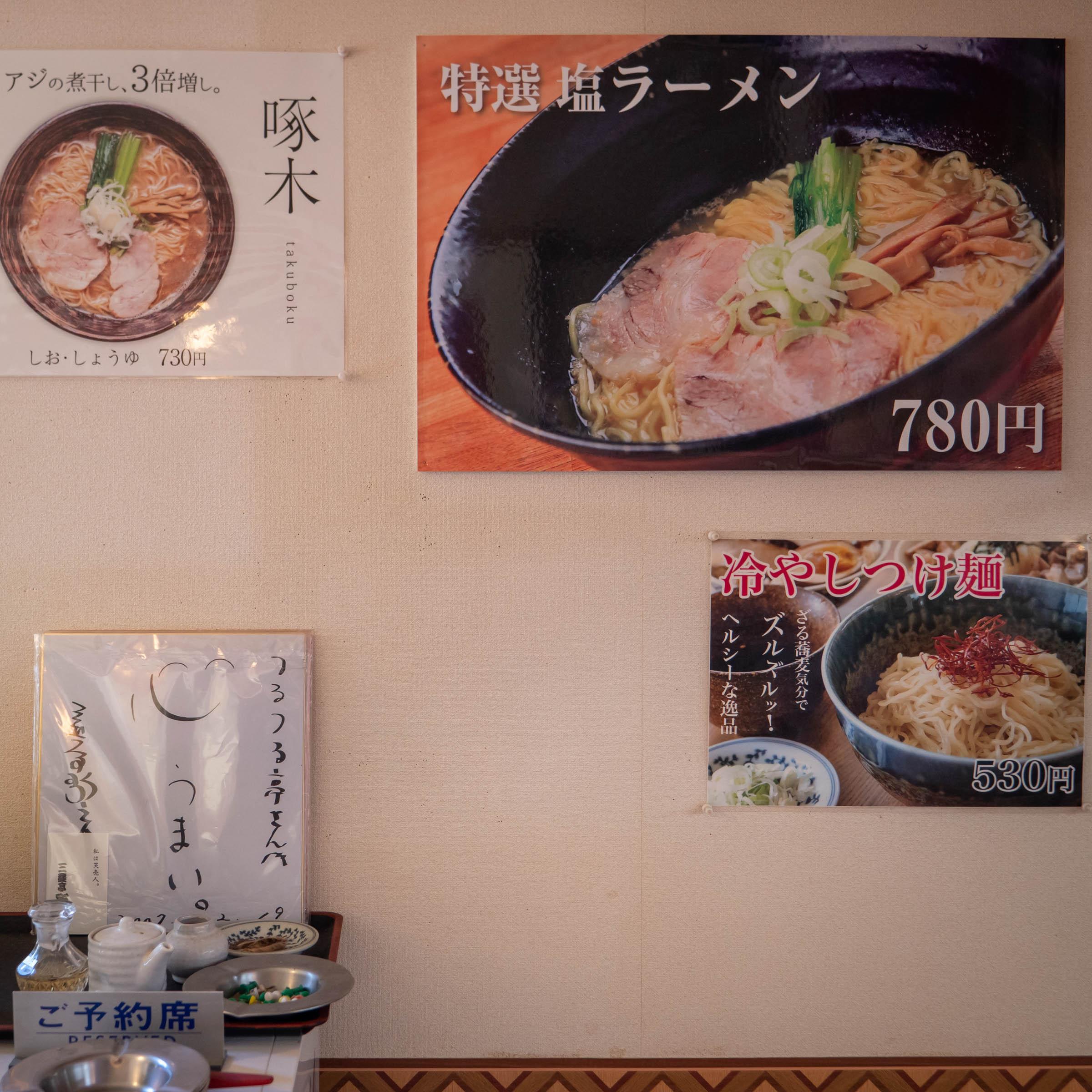 麺つるつる亭の店内に貼られたメニュー導線 DMC-GX8 + LEICA DG 12-60mm