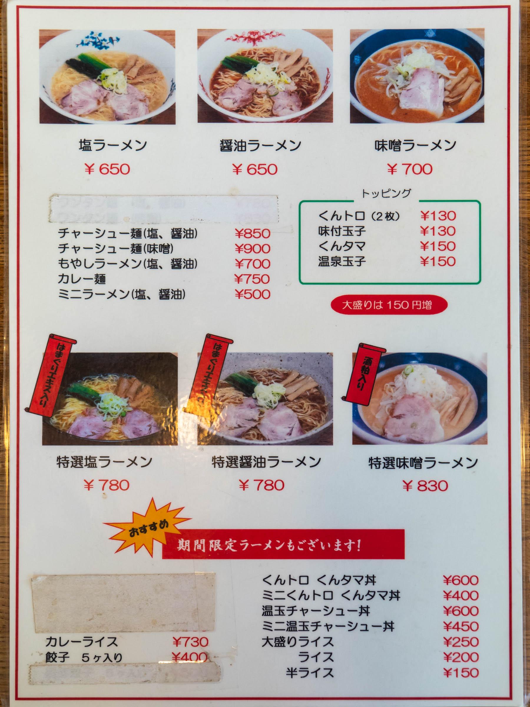 麺つるつる亭のメインメニュー DMC-GX8 + LEICA DG 12-60mm