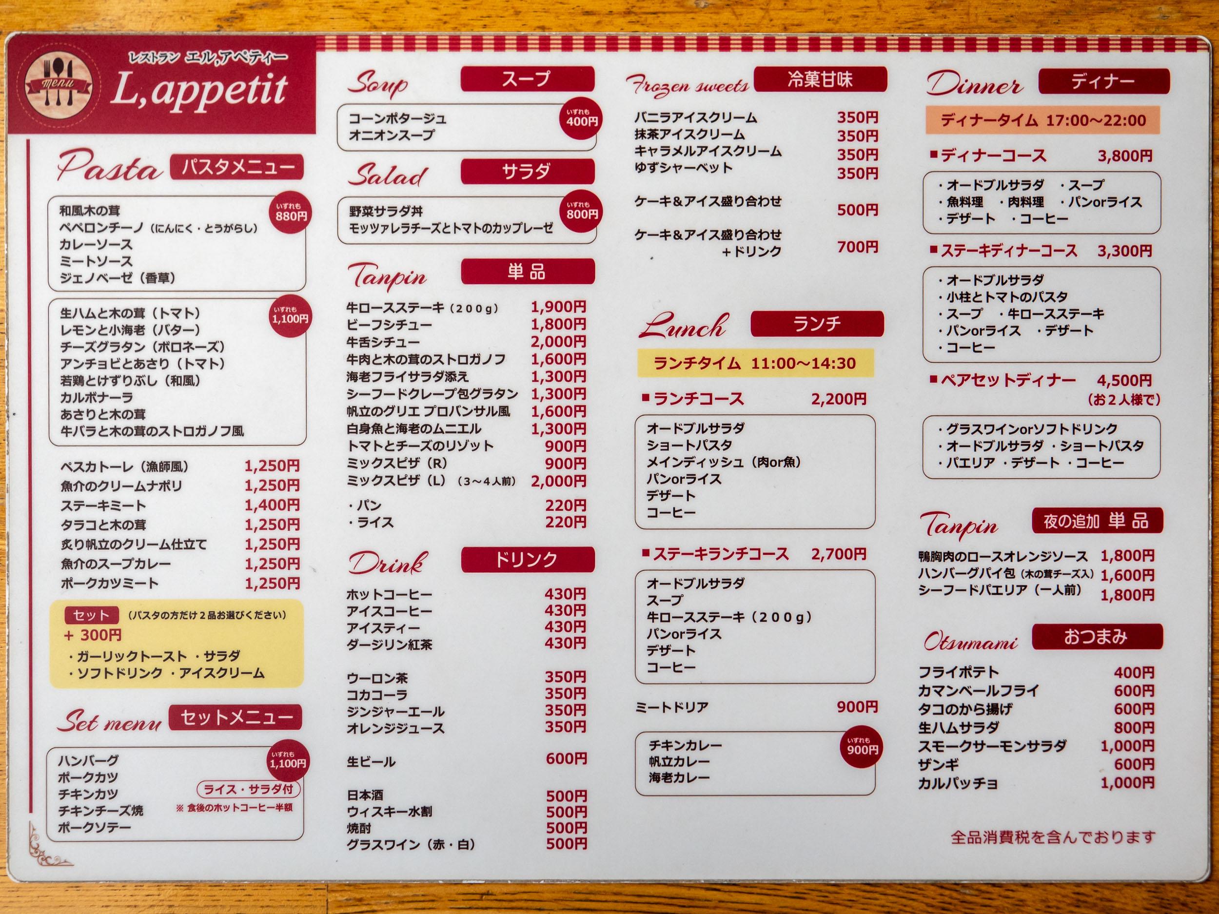 函館市湯の川の洋食店「エル・アペティ」のメニュー DMC-GX8 + LEICA DG 12-60mm