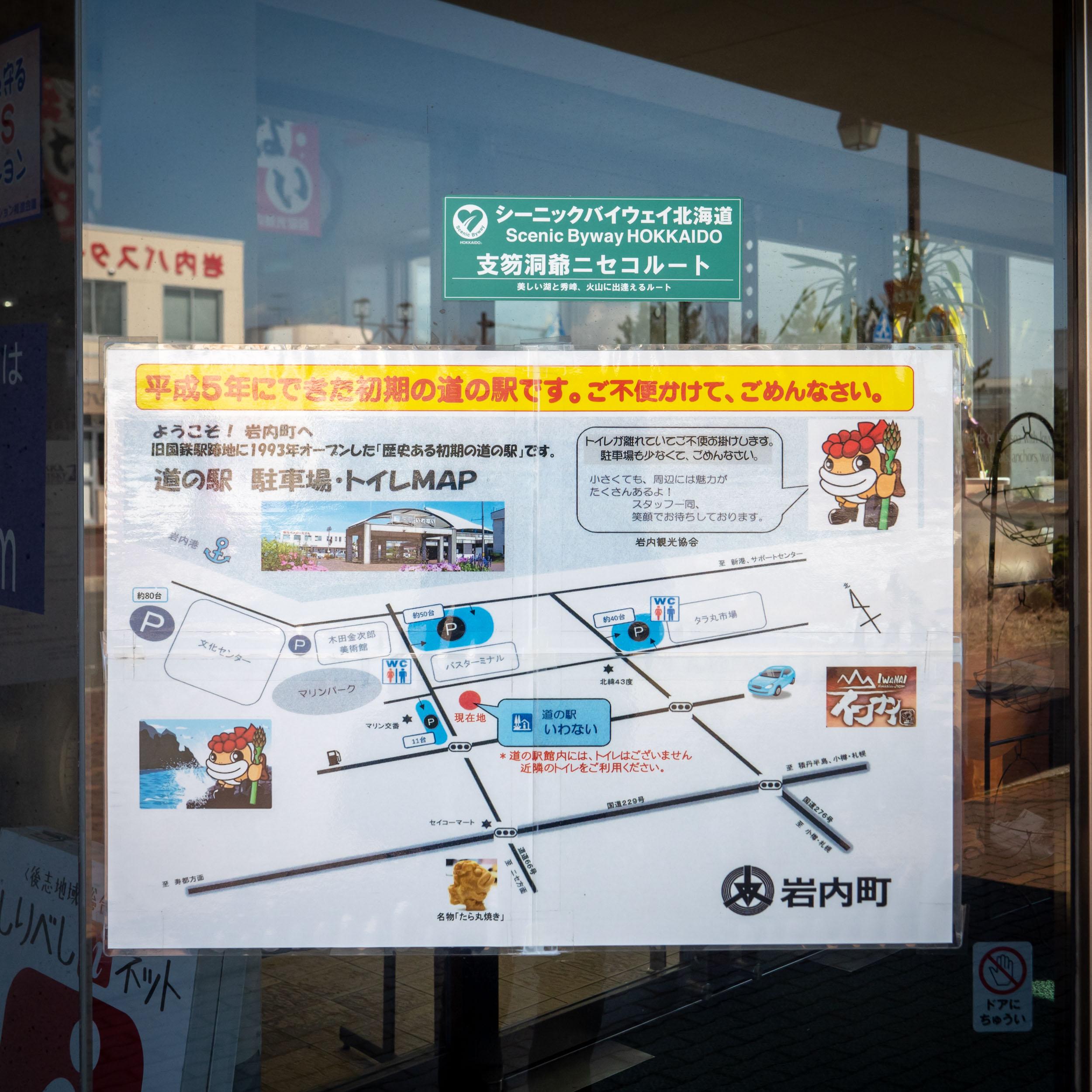 道の駅いわない玄関の張り紙「トイレがない」DMC-GX8 + LEICA DG 12-60mm