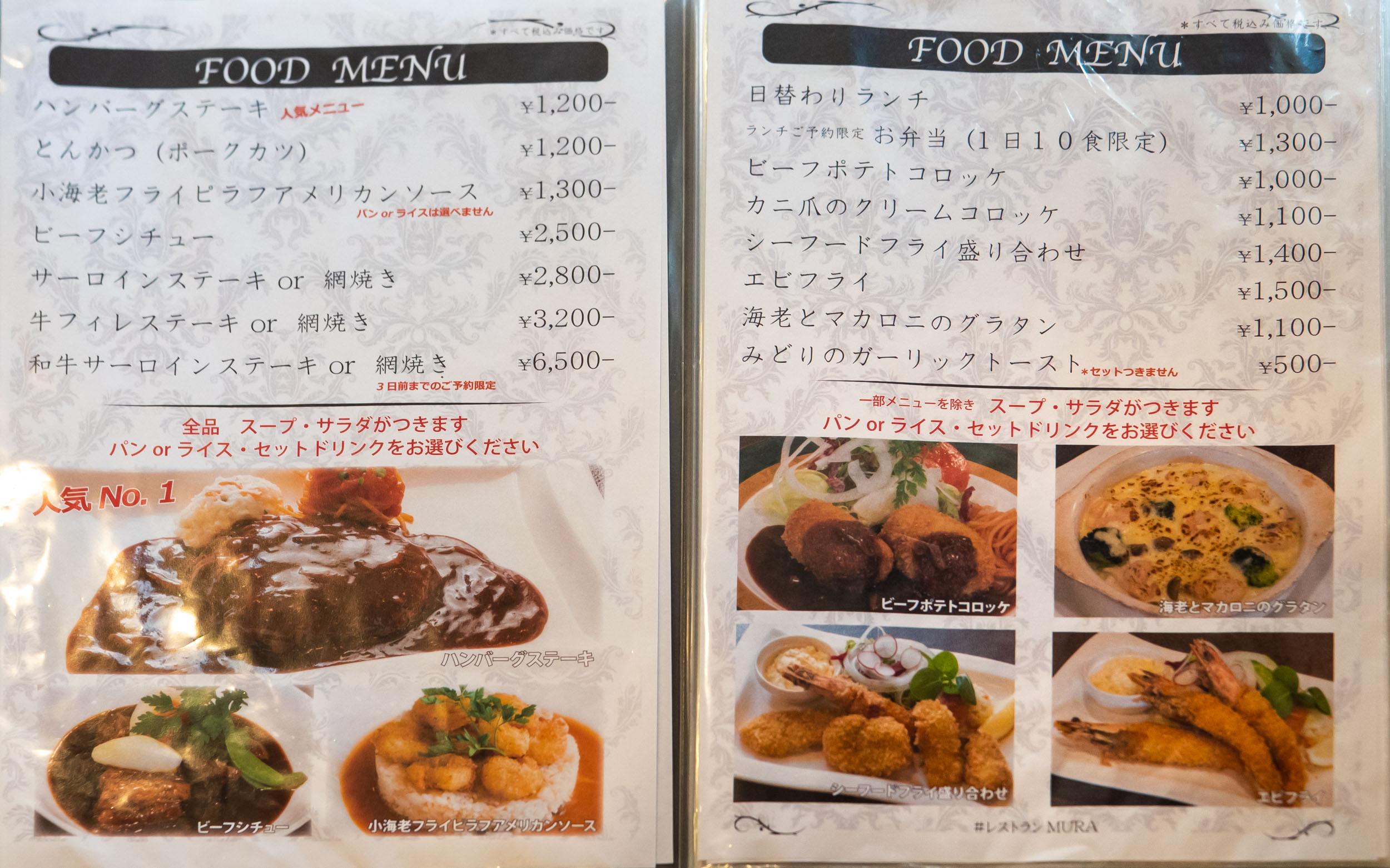 「レストラン MURA」のレギュラーメニュー DMC-GX8 + LEICA DG 12-60mm