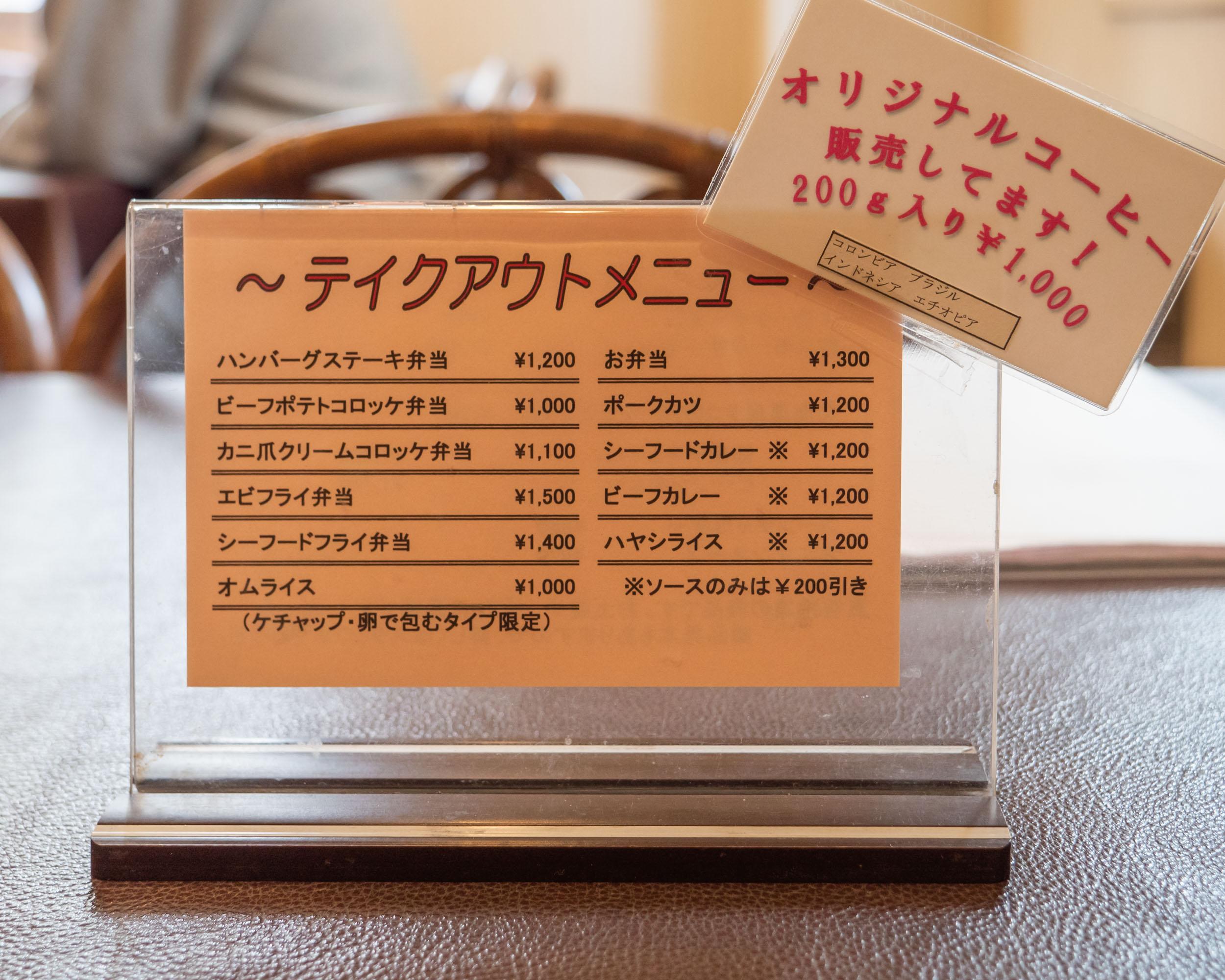 レストラン MURAのテイクアウトメニュー DMC-GX8 + LEICA DG 12-60mm