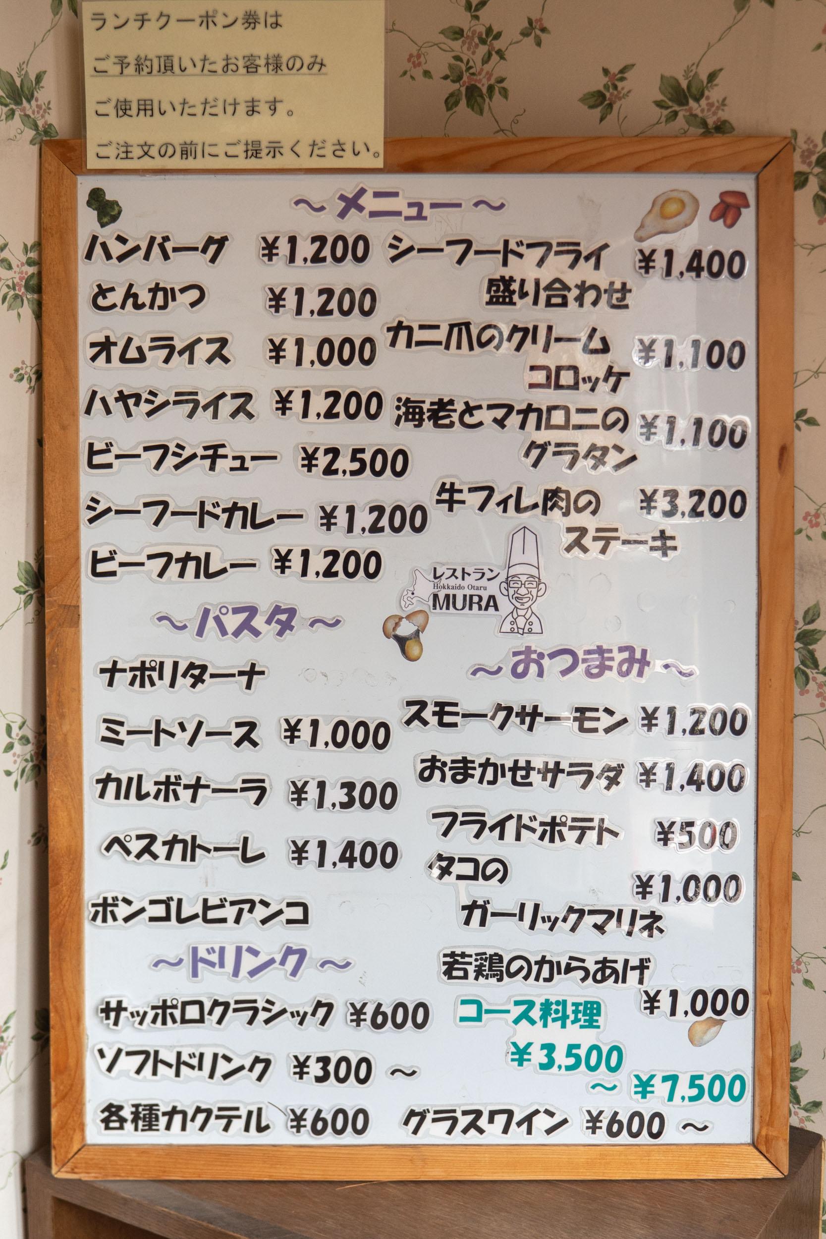 レストラン MURAのメニュー DMC-GX8 + LEICA DG 12-60mm