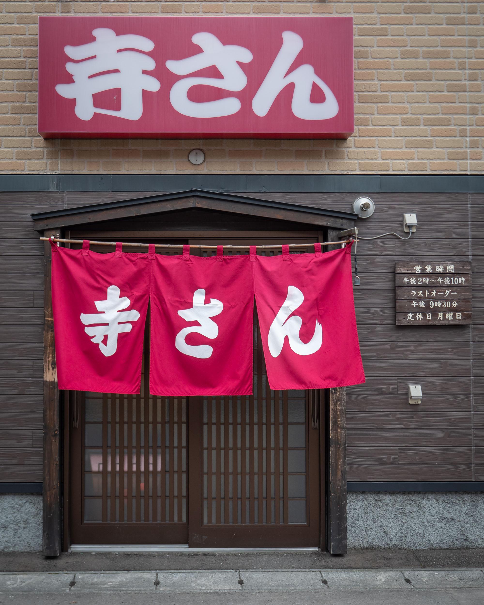 小樽市花園3丁目のやきとり居酒屋「寺さん」 DMC-GX8 + LEICA DG 12-60mm