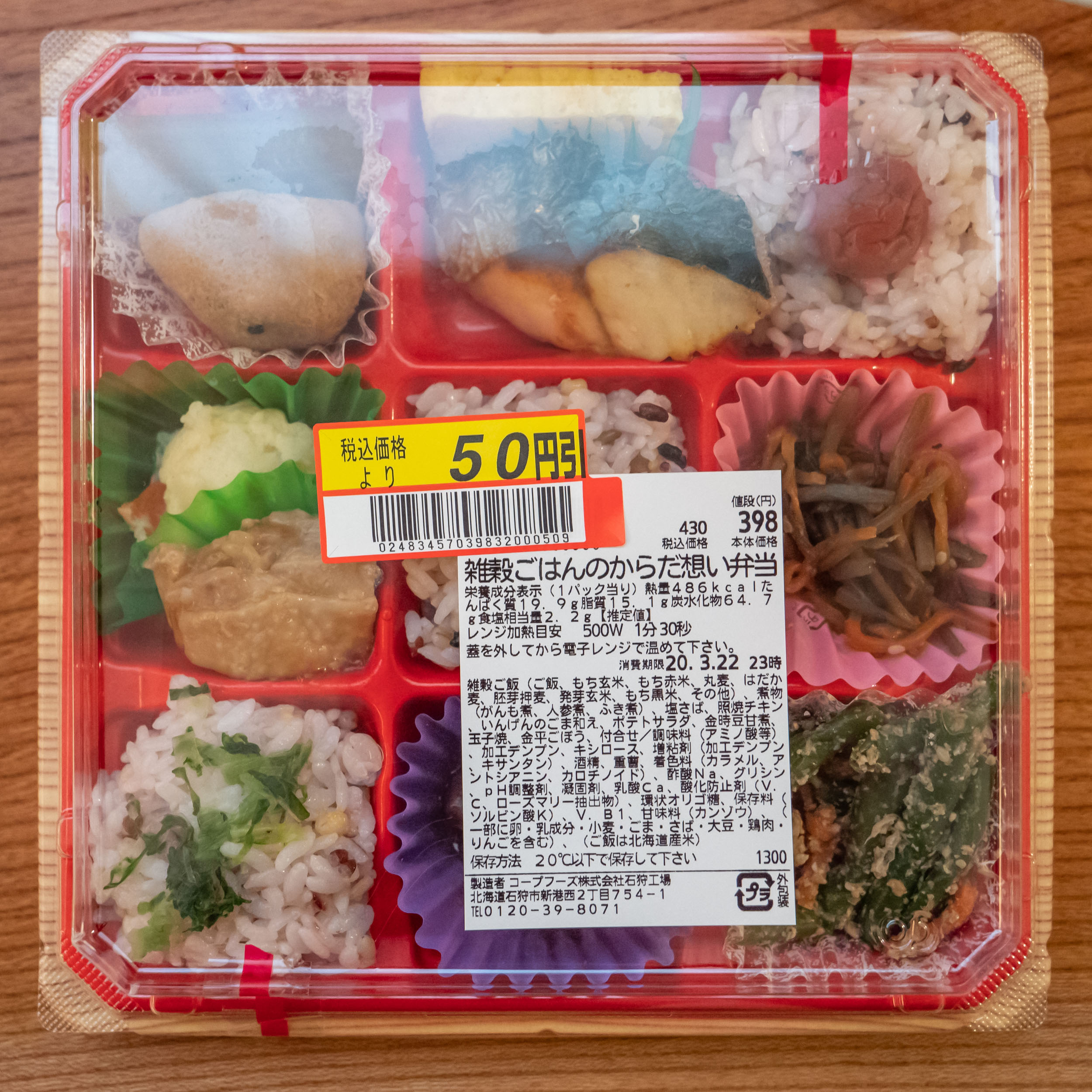 生協で買った「雑穀ご飯のからだ想い弁当」398円税別 50円引きで税込430円 DMC-GX8 + LEICA DG 12-60mm