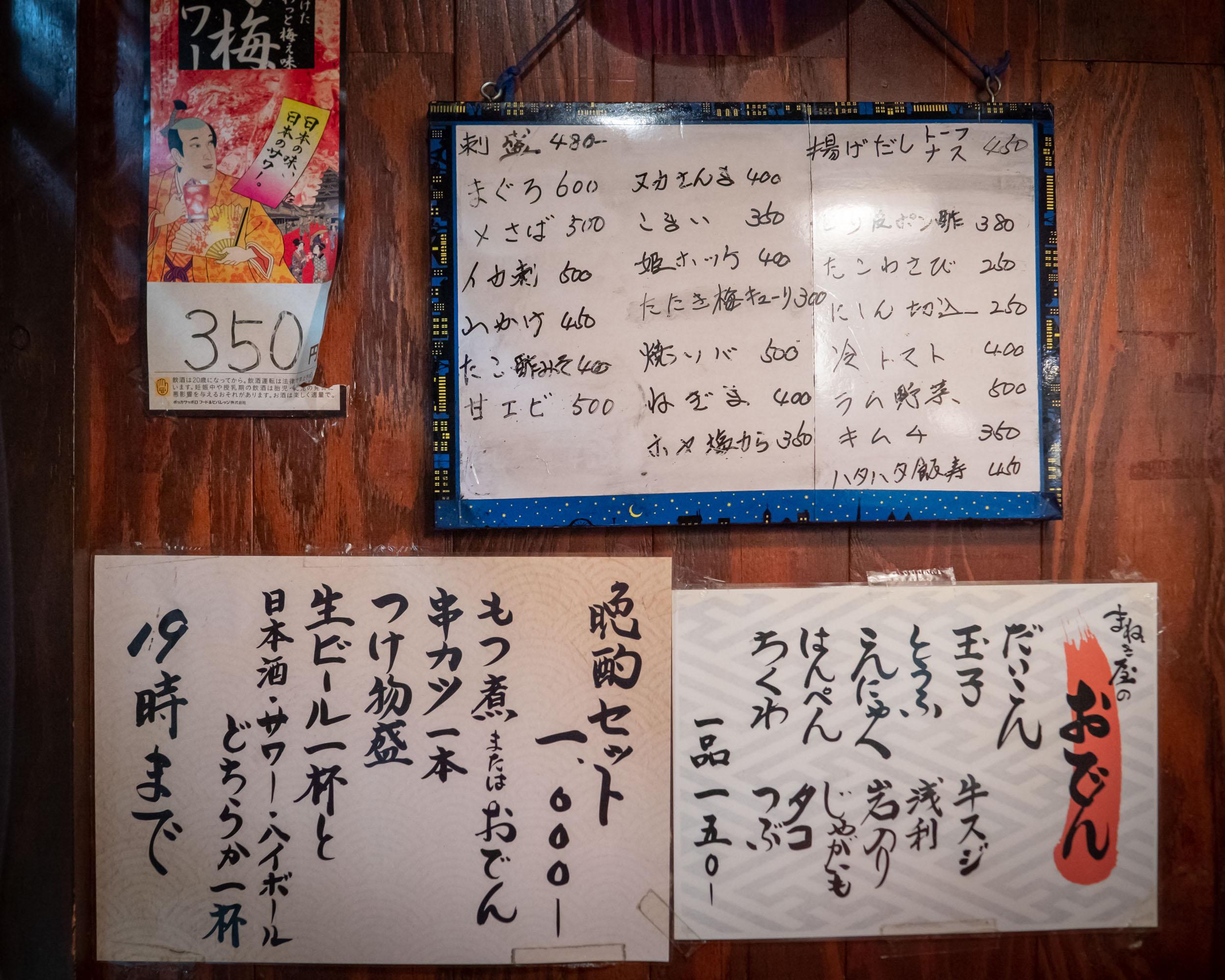 大衆酒場まねき屋本店 壁に貼られたのお品書き DMC-GX8 + LEICA DG 12-60mm