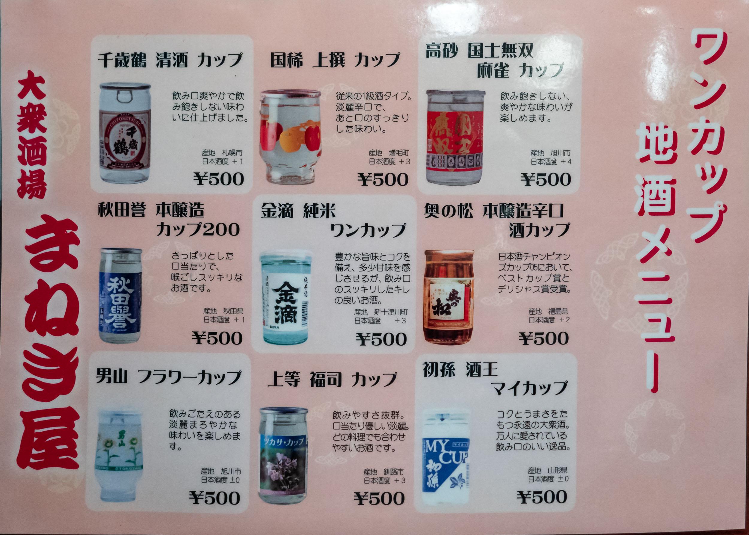 大衆酒場まねき屋 本店のワンカップ地酒メニュー DMC-GX8 + LEICA DG 12-60mm