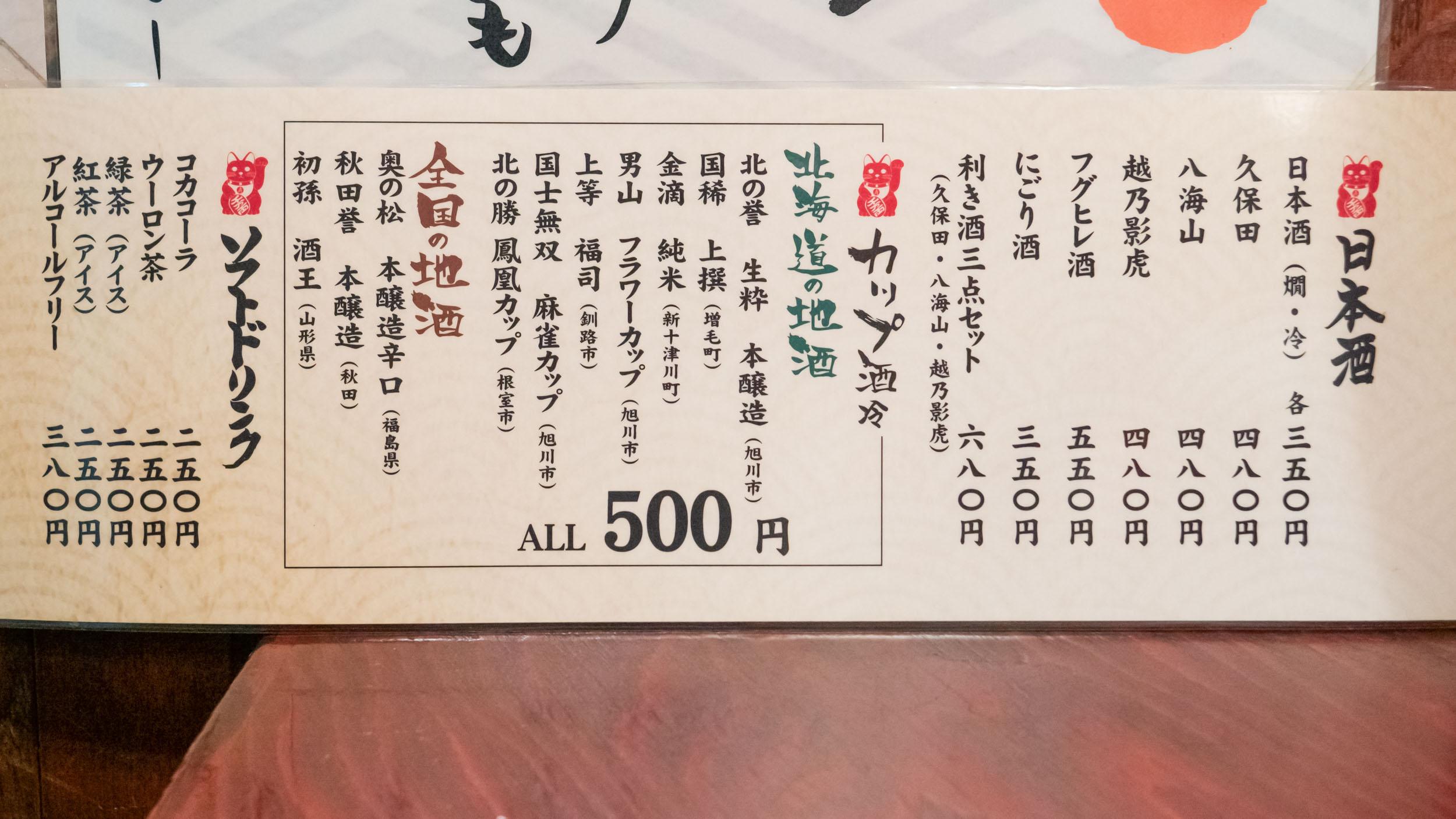 大衆酒場まねき屋 本店の飲み物メニュー DMC-GX8 + LEICA DG 12-60mm