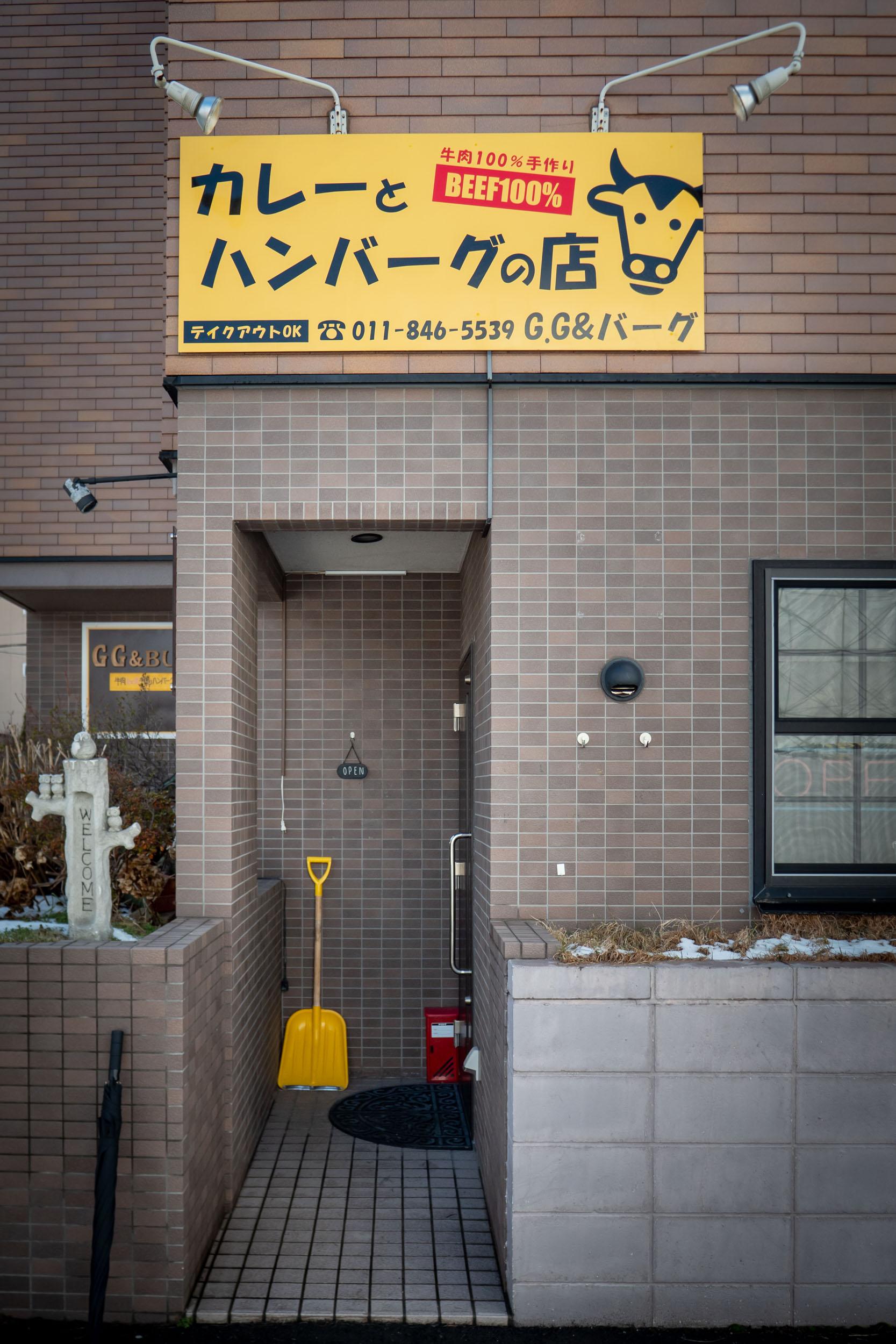 札幌市白石区本郷通の洋食店GG&バーグエントランス<br> DMC-GX8 + LEICA DG 12-60mm
