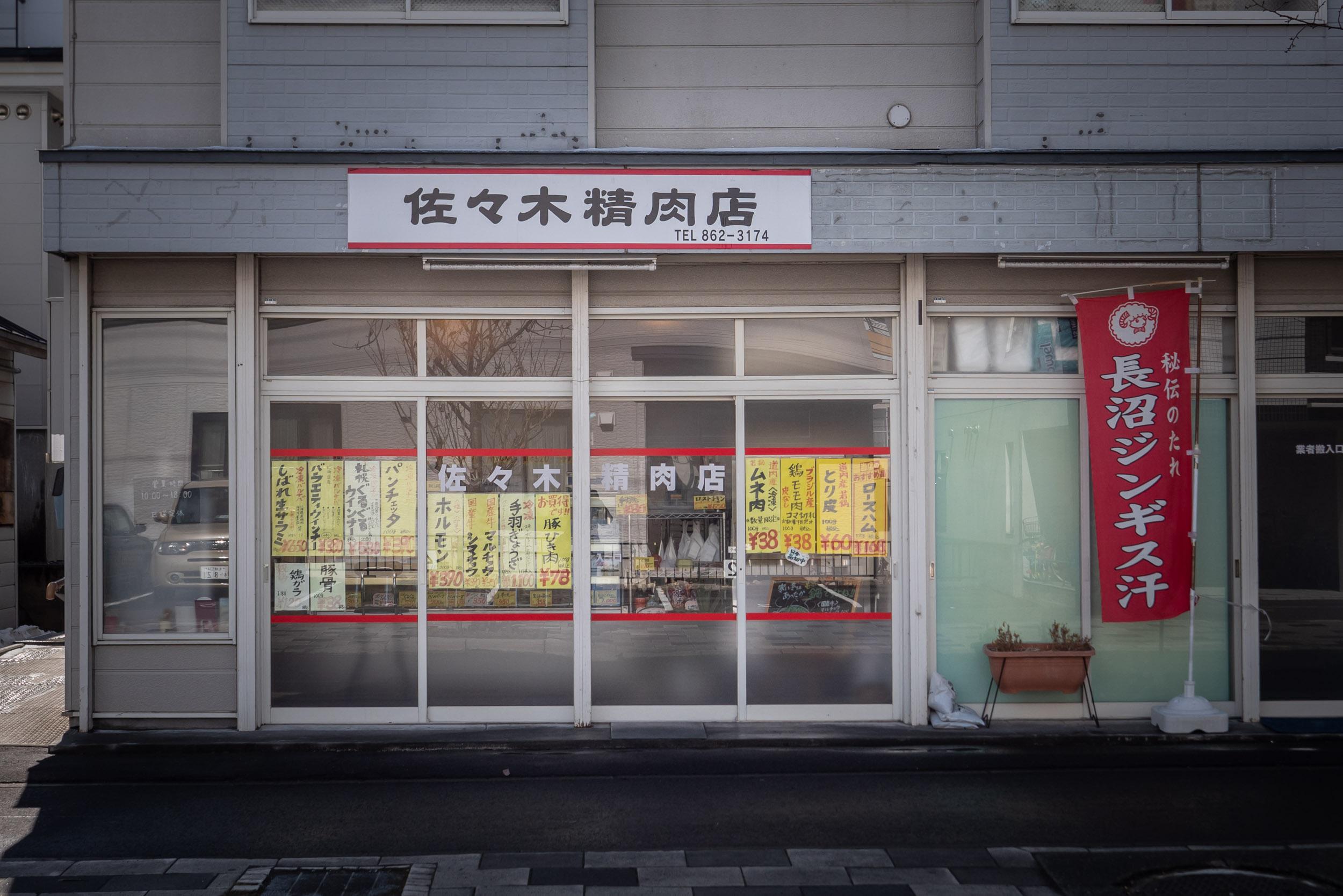 札幌市白石区本郷通9丁目北1−23「佐々木精肉店」の外観 DMC-GX8 + LEICA DG 12-60mm