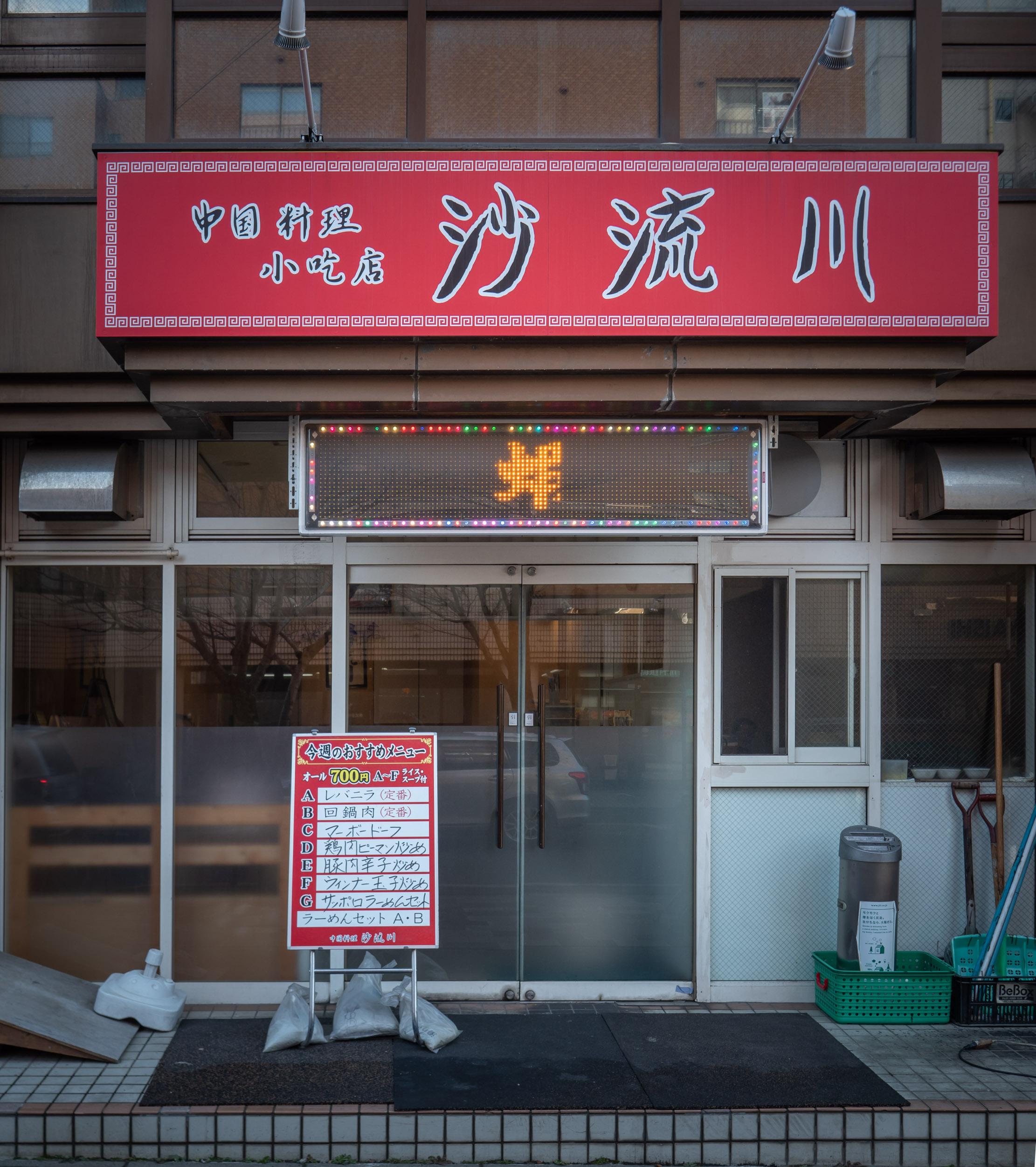 札幌市白石区8丁目北 中華料理「沙流川」の外観 DMC-GX8 + LEICA DG 12-60mm