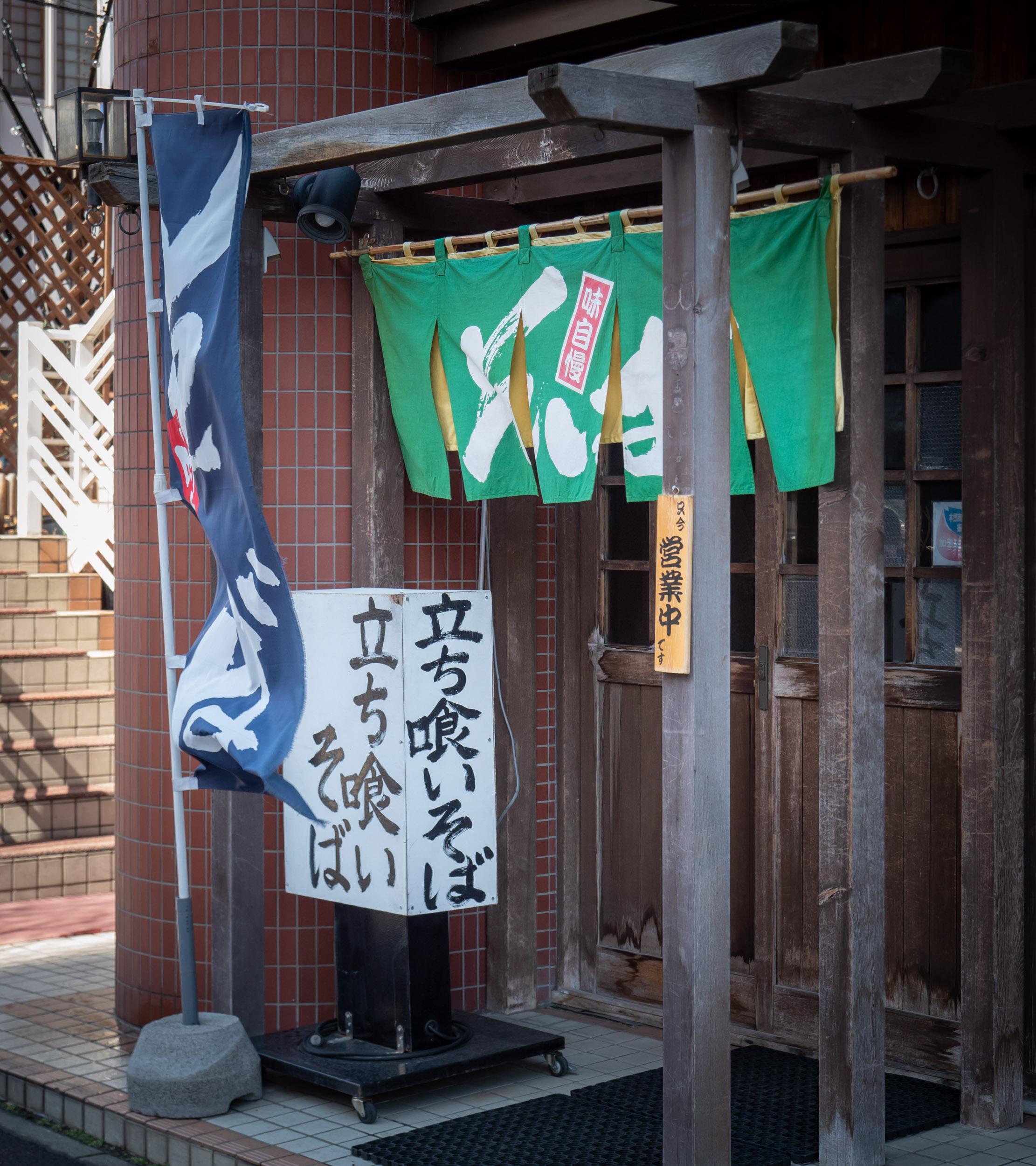 札幌市白石区本郷通8丁目北 立ち食いそば「味自慢 そば」の外観 DMC-GX8 + LEICA DG 12-60mm