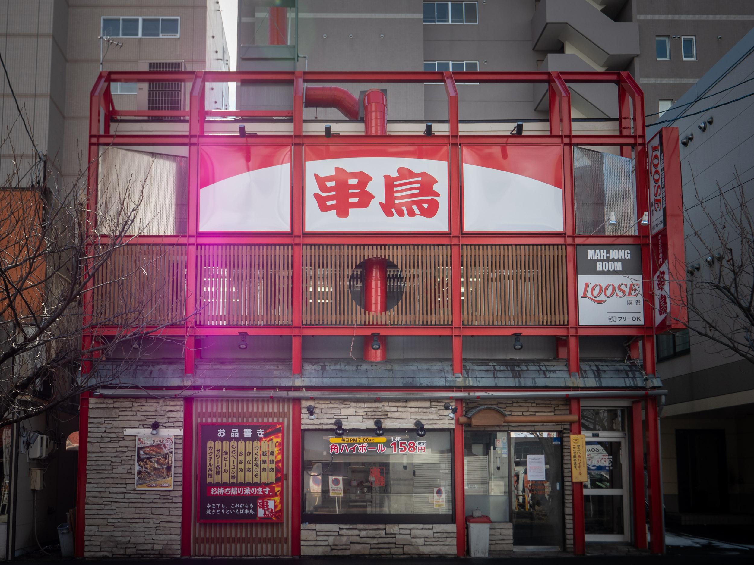 札幌市白石区本郷通8丁目南「串鳥 本郷通店」の外観 DMC-GX8 + LEICA DG 12-60mm