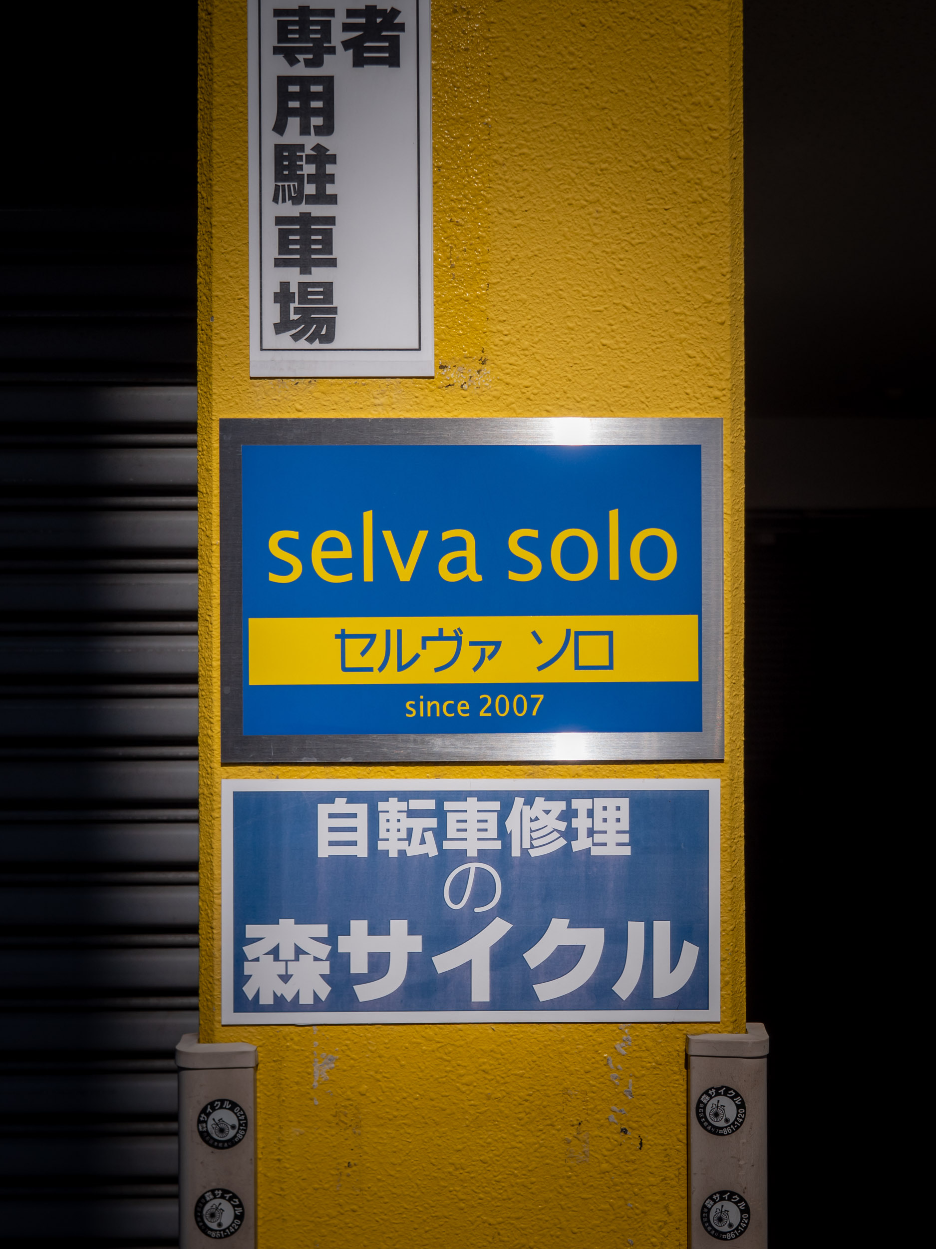 札幌市白石区本郷通7丁目北1−30「セルヴァソロ」の門柱 DMC-GX8 + LEICA DG 12-60mm