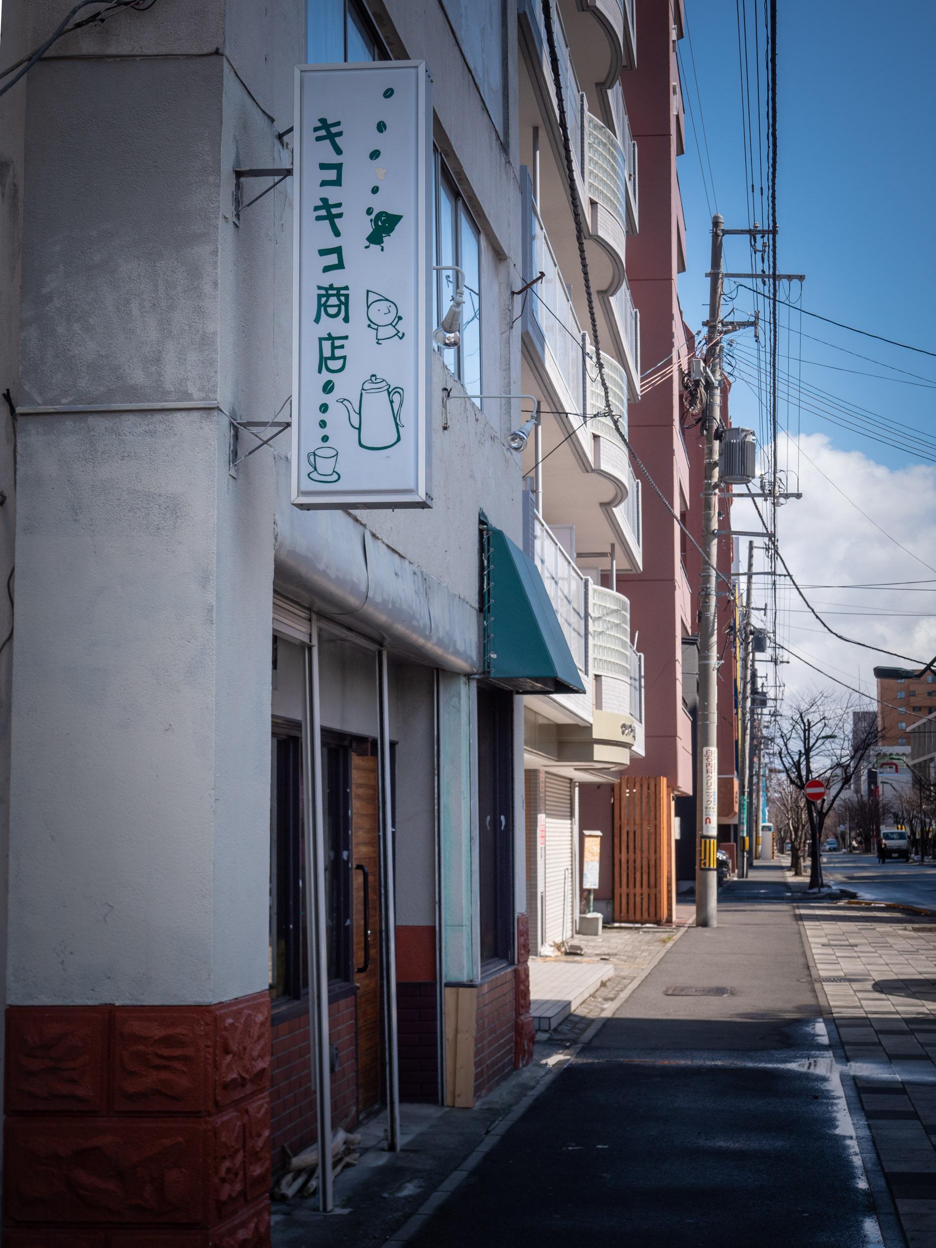 札幌市白石区本郷通6丁目北5−27 「キコキコ商店」の外観 DMC-GX8 + LEICA DG 12-60mm