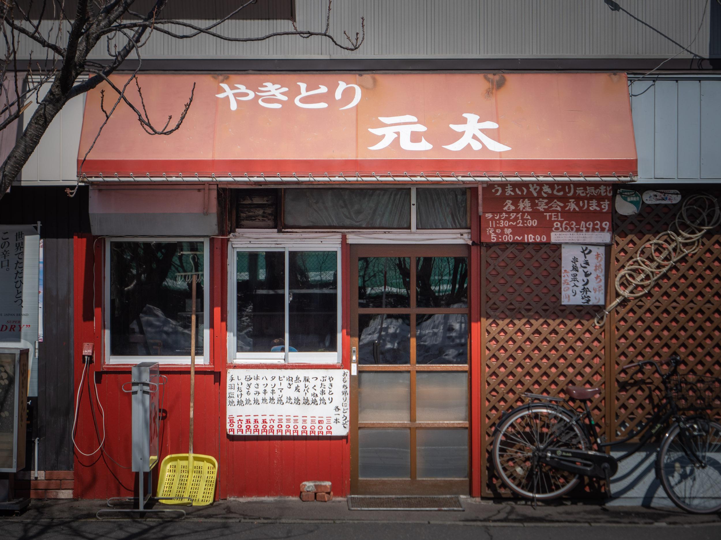 札幌市白石区本郷通6丁目北1−23「やきとり 元太」の外観 DMC-GX8 + LEICA DG 12-60mm