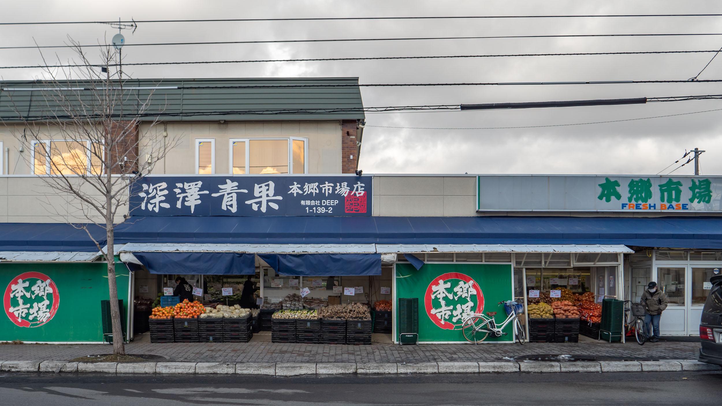 札幌市白石区本郷通4丁目北7−15「深澤青果 本郷市場店」の外観 DMC-GX8 + LEICA DG 12-60mm