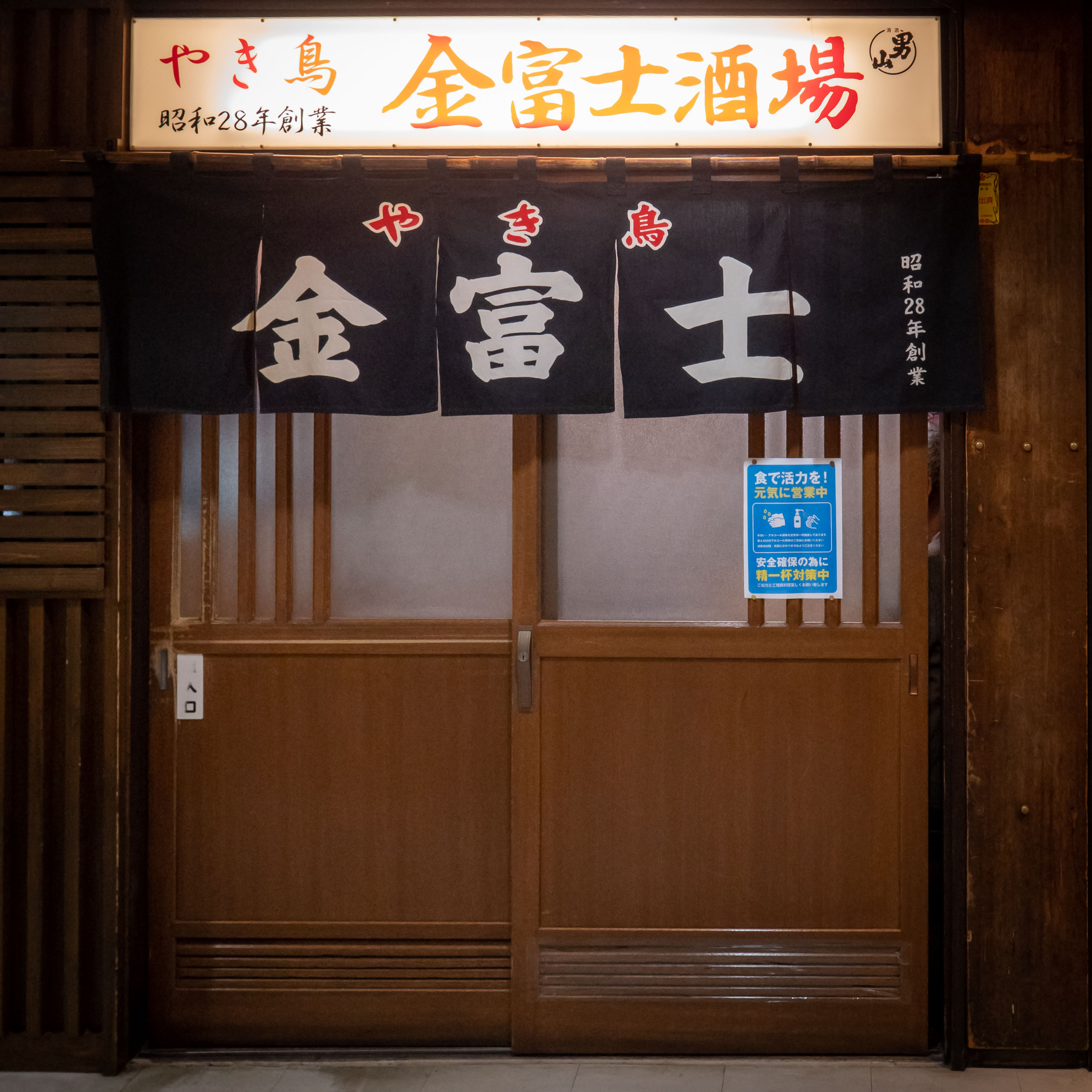 札幌市中央区南5条西3丁目地下「やき鳥 金富士」の門構え DMC-GX8 + LEICA DG 12-60mm