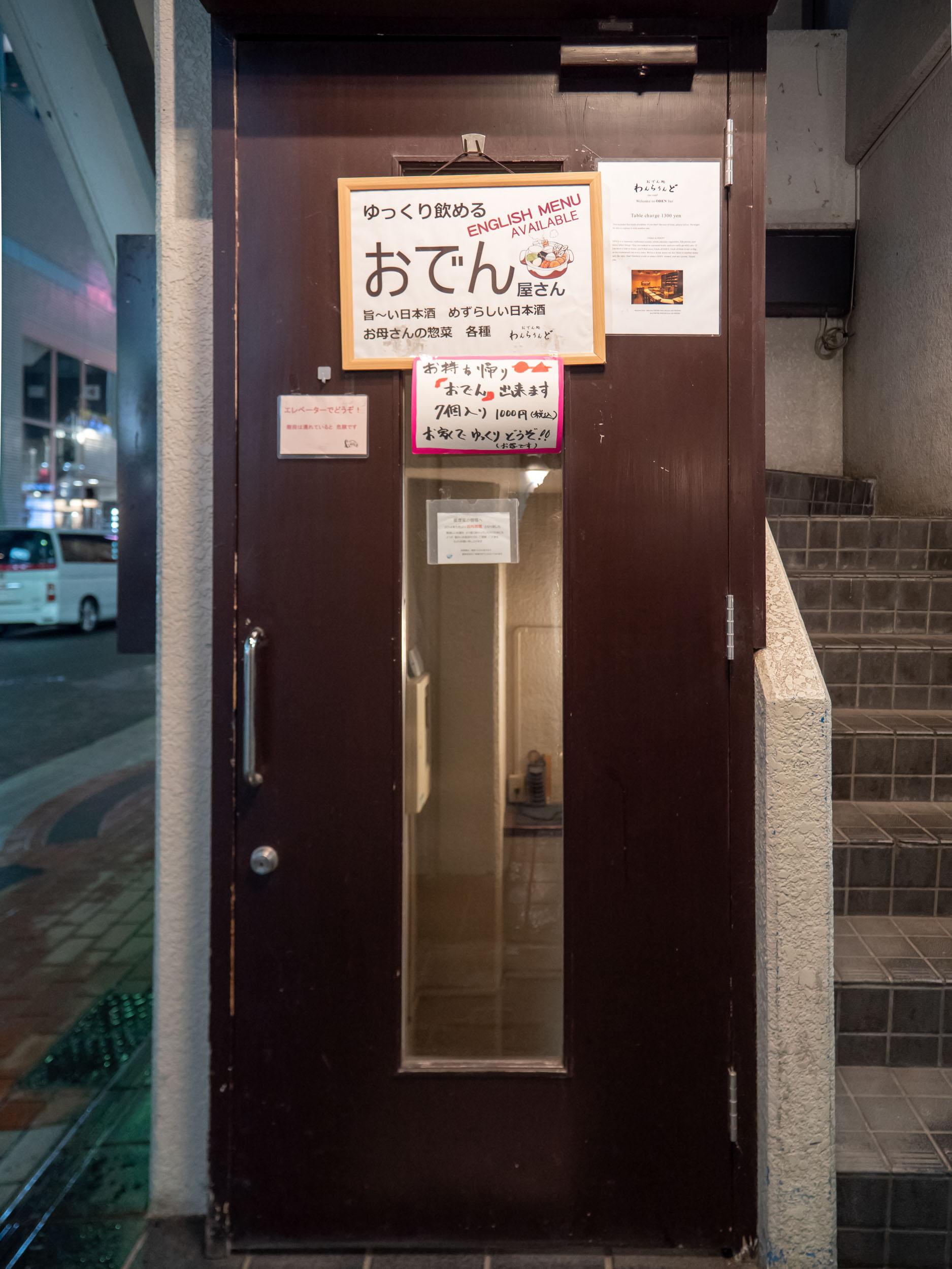 札幌市中央区南6条西3丁目6−27おおたビル地下おでん処 わんらうんどの出入口  DMC-GX8 + LEICA DG 12-60mm
